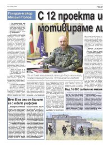 https://armymedia.bg/wp-content/uploads/2015/06/16.page1_-73-213x300.jpg
