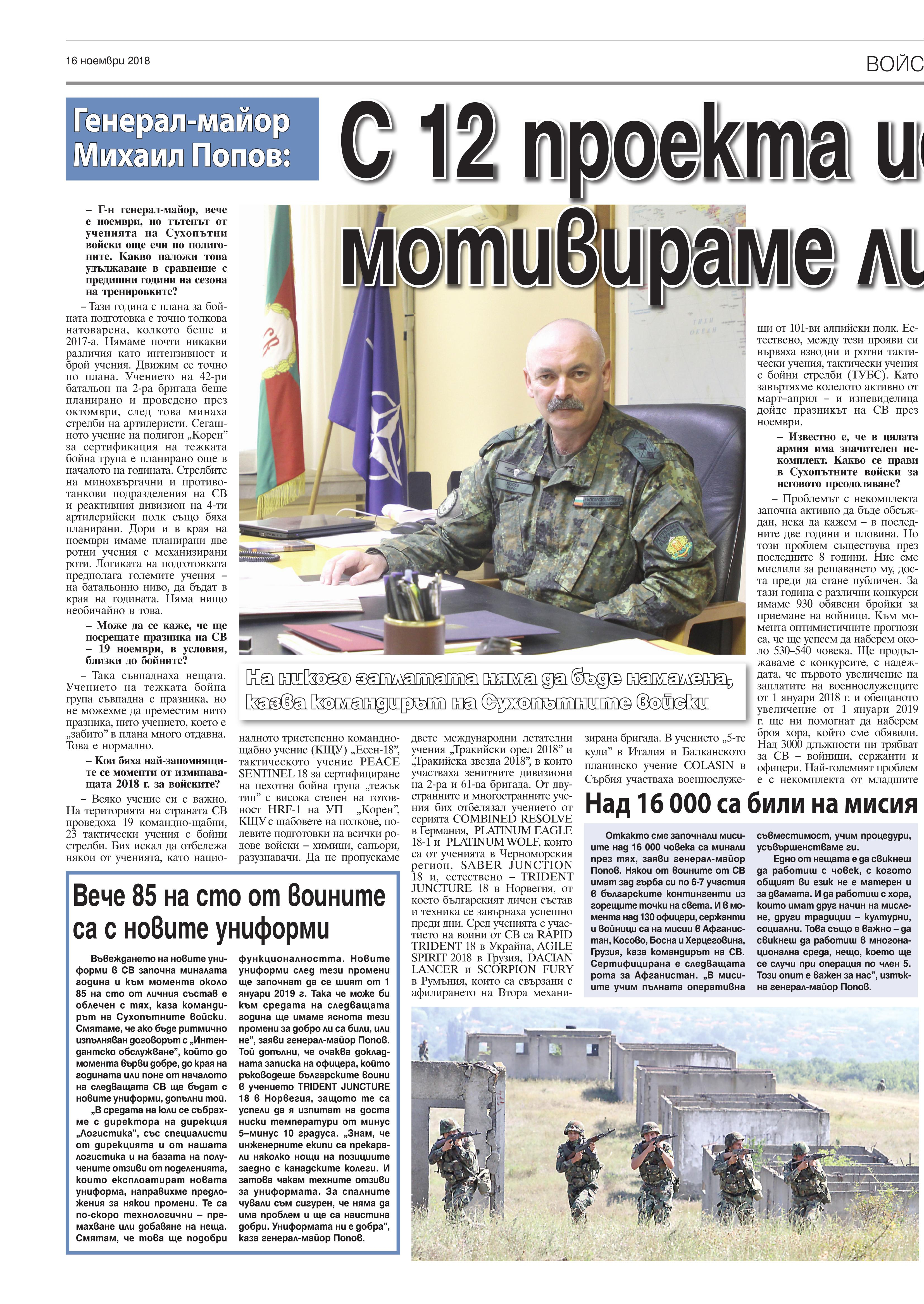 https://armymedia.bg/wp-content/uploads/2015/06/16.page1_-73.jpg