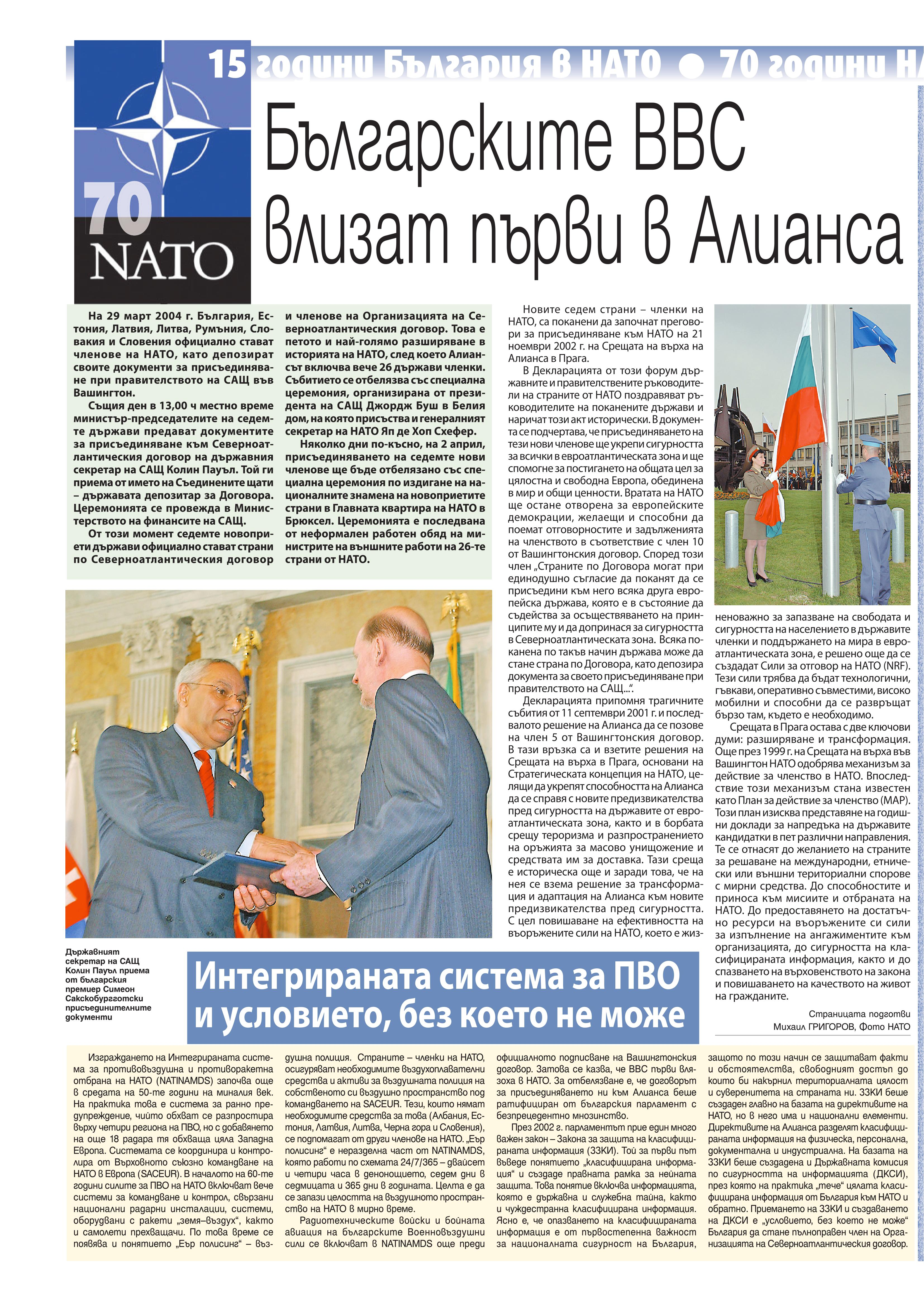 https://armymedia.bg/wp-content/uploads/2015/06/16.page1_-81.jpg