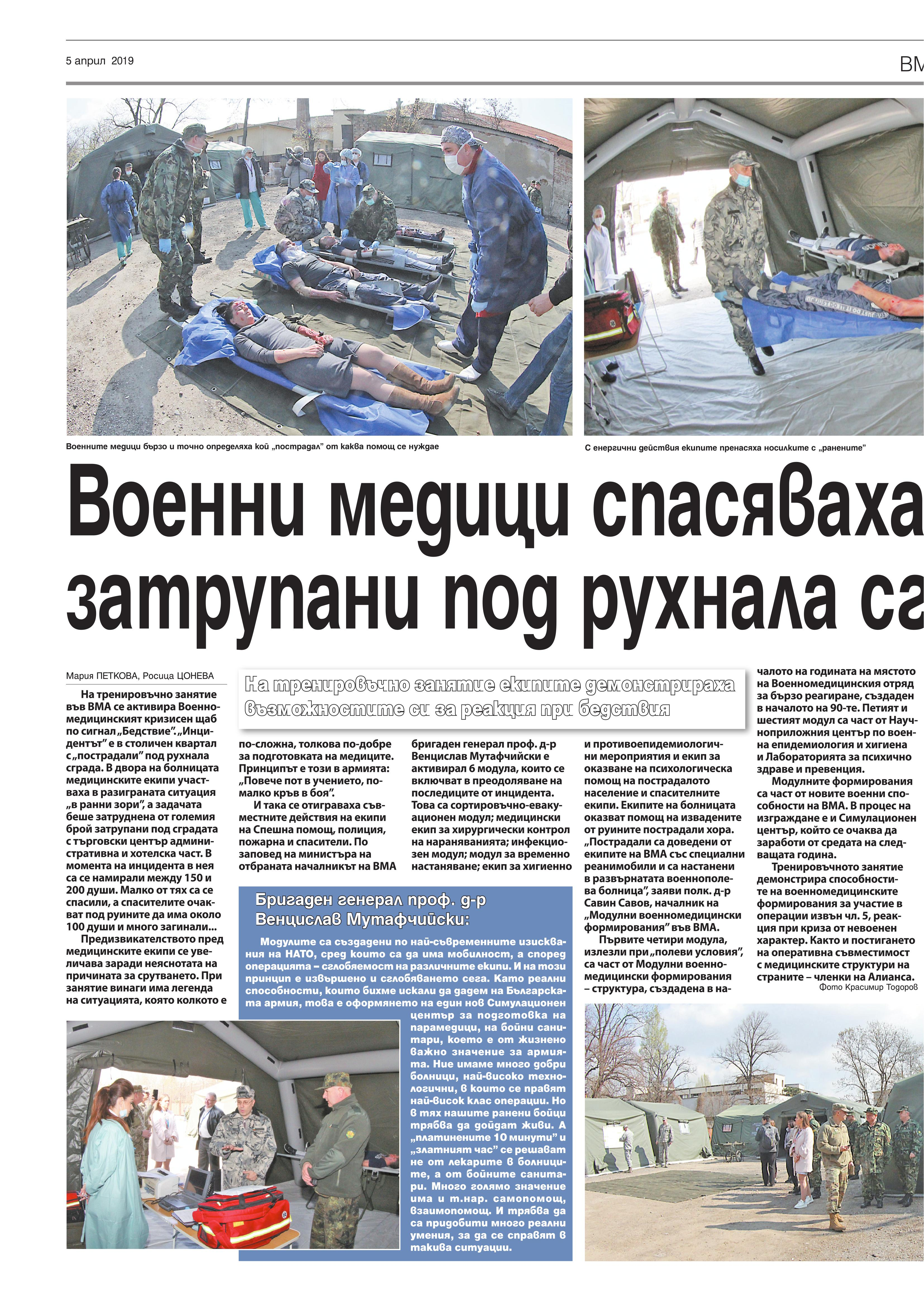 https://armymedia.bg/wp-content/uploads/2015/06/16.page1_-90.jpg