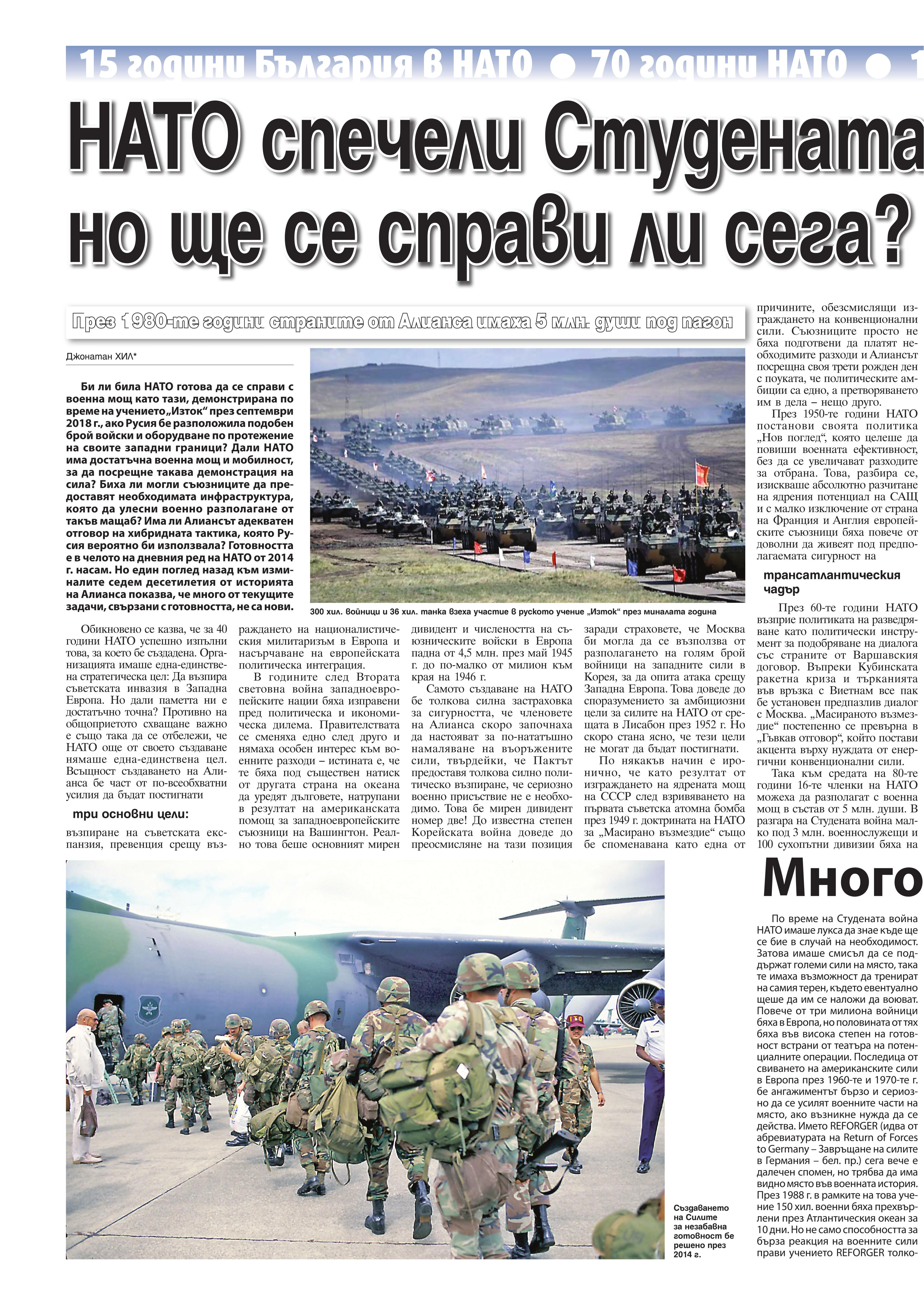 https://armymedia.bg/wp-content/uploads/2015/06/16.page1_-91.jpg