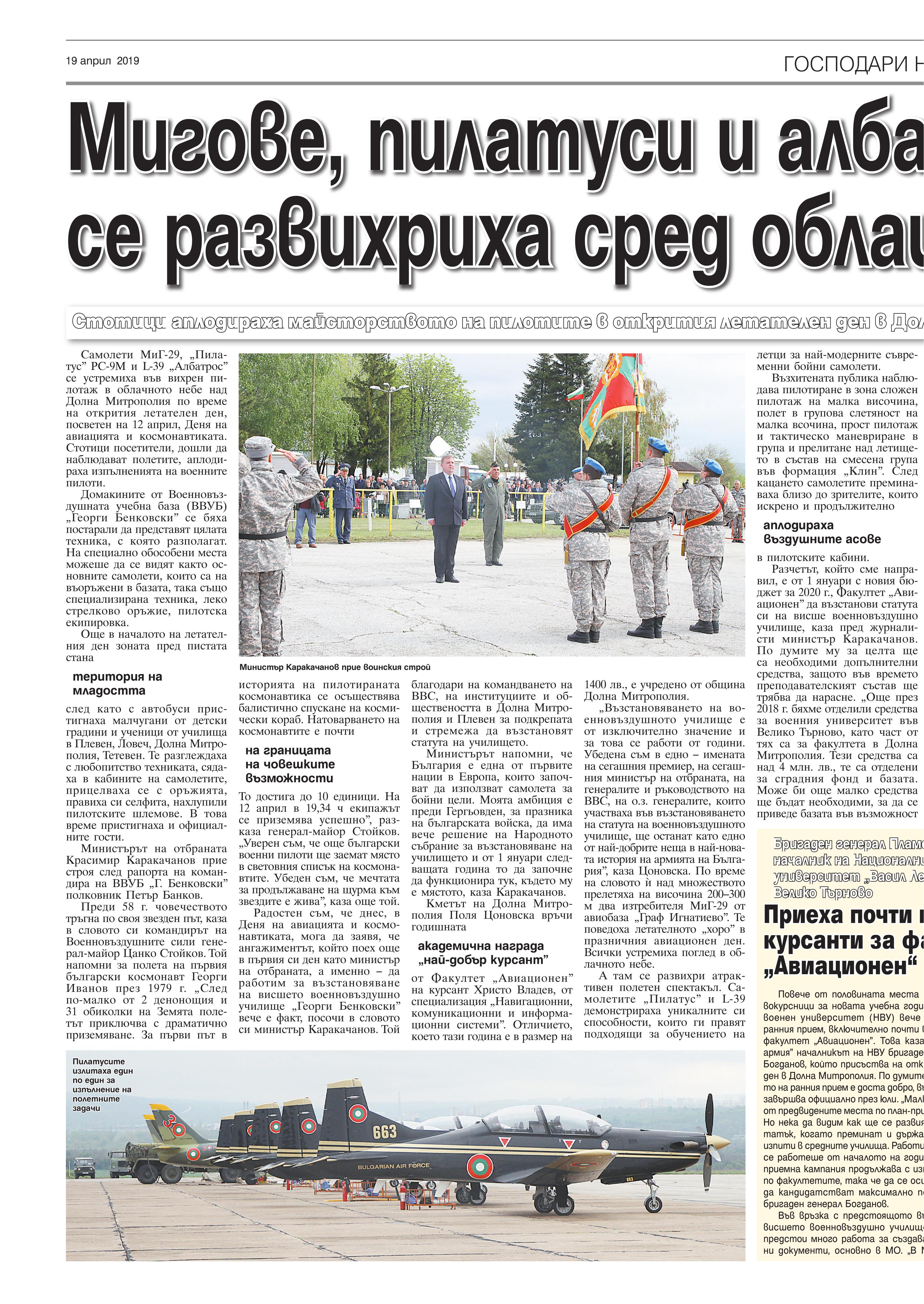 https://armymedia.bg/wp-content/uploads/2015/06/16.page1_-92.jpg