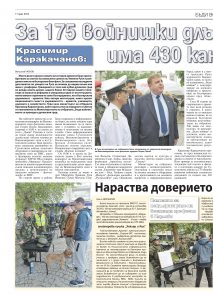 https://armymedia.bg/wp-content/uploads/2015/06/16.page1_-95-213x300.jpg