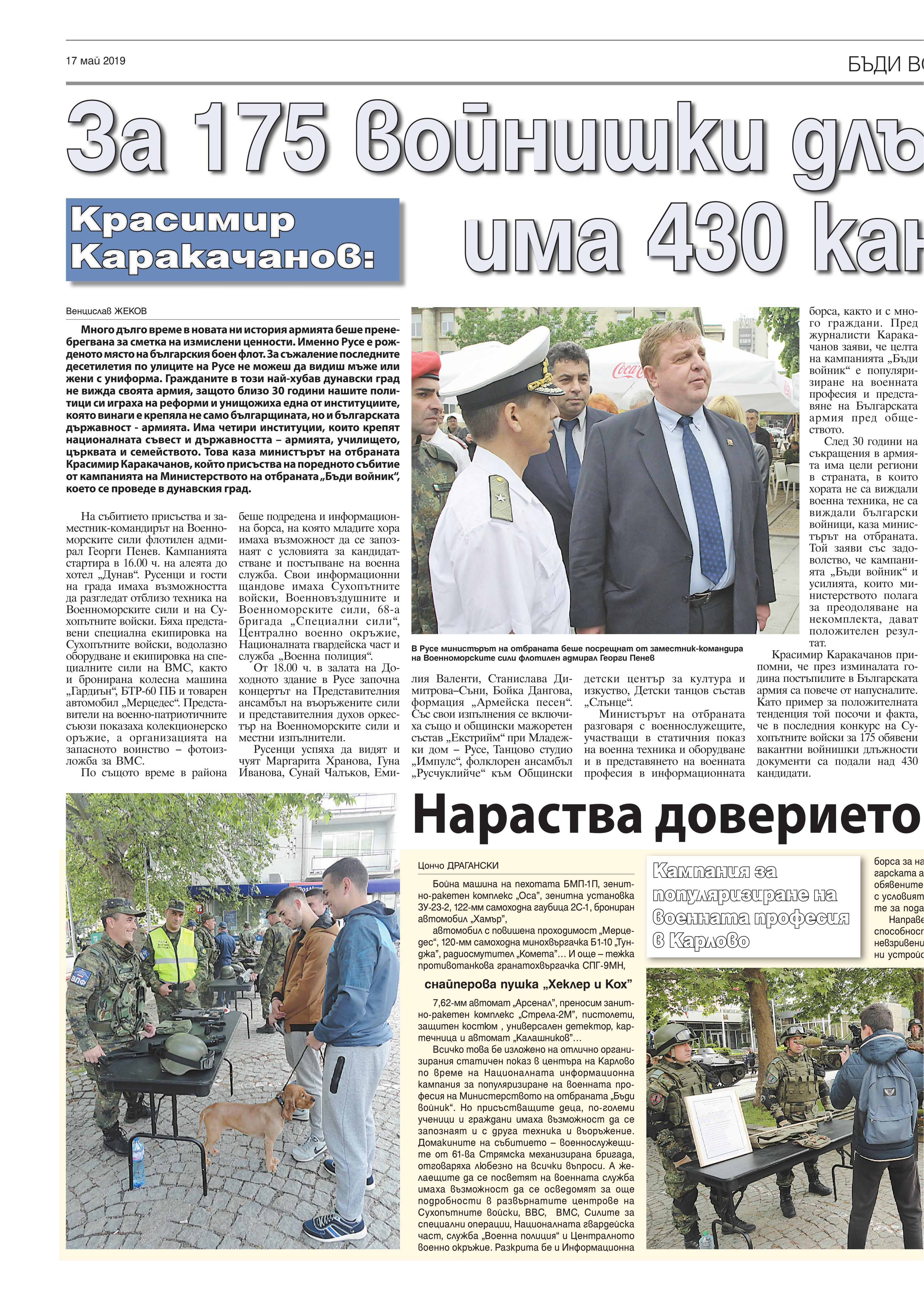 https://armymedia.bg/wp-content/uploads/2015/06/16.page1_-95.jpg