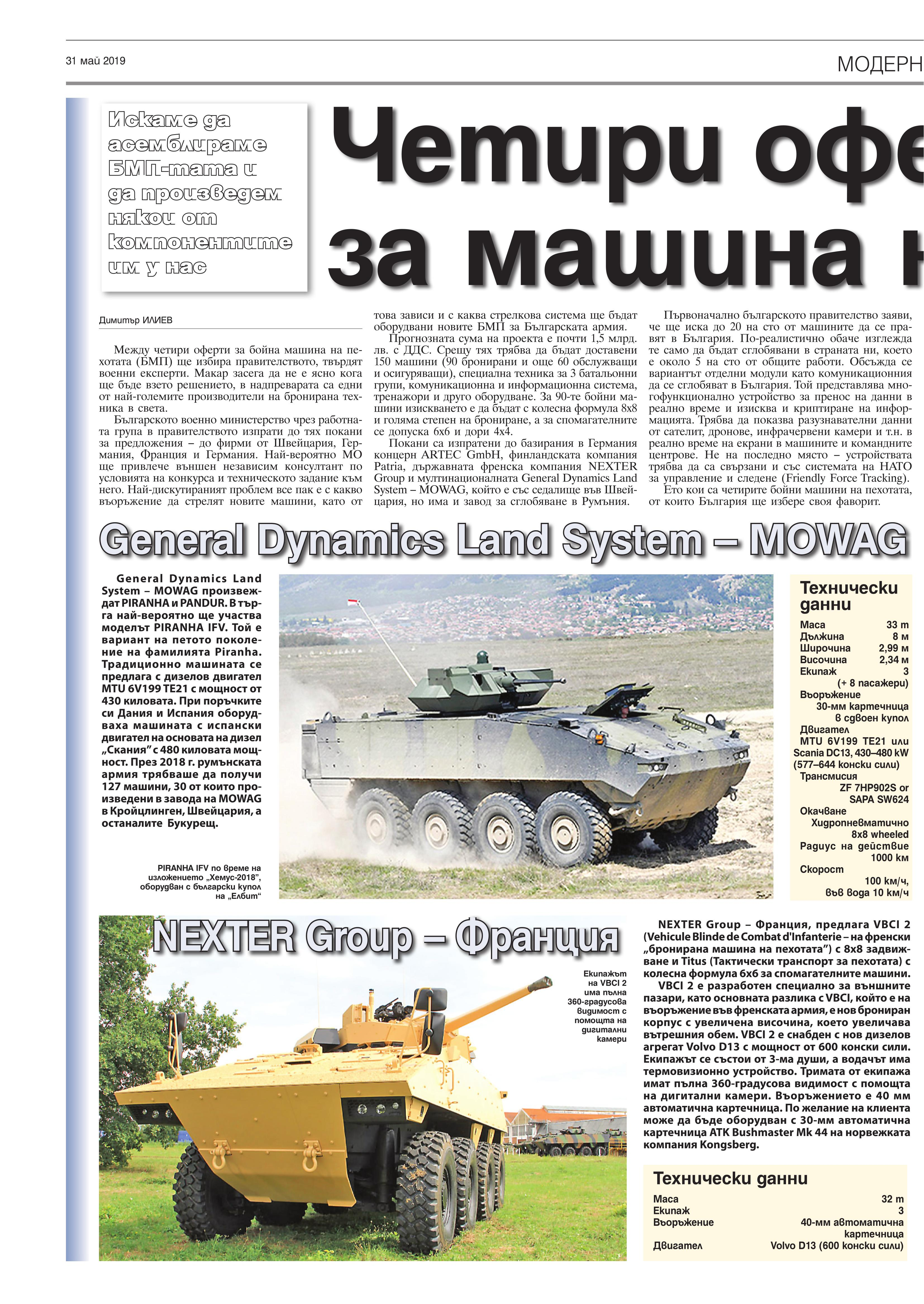 https://armymedia.bg/wp-content/uploads/2015/06/16.page1_-97.jpg