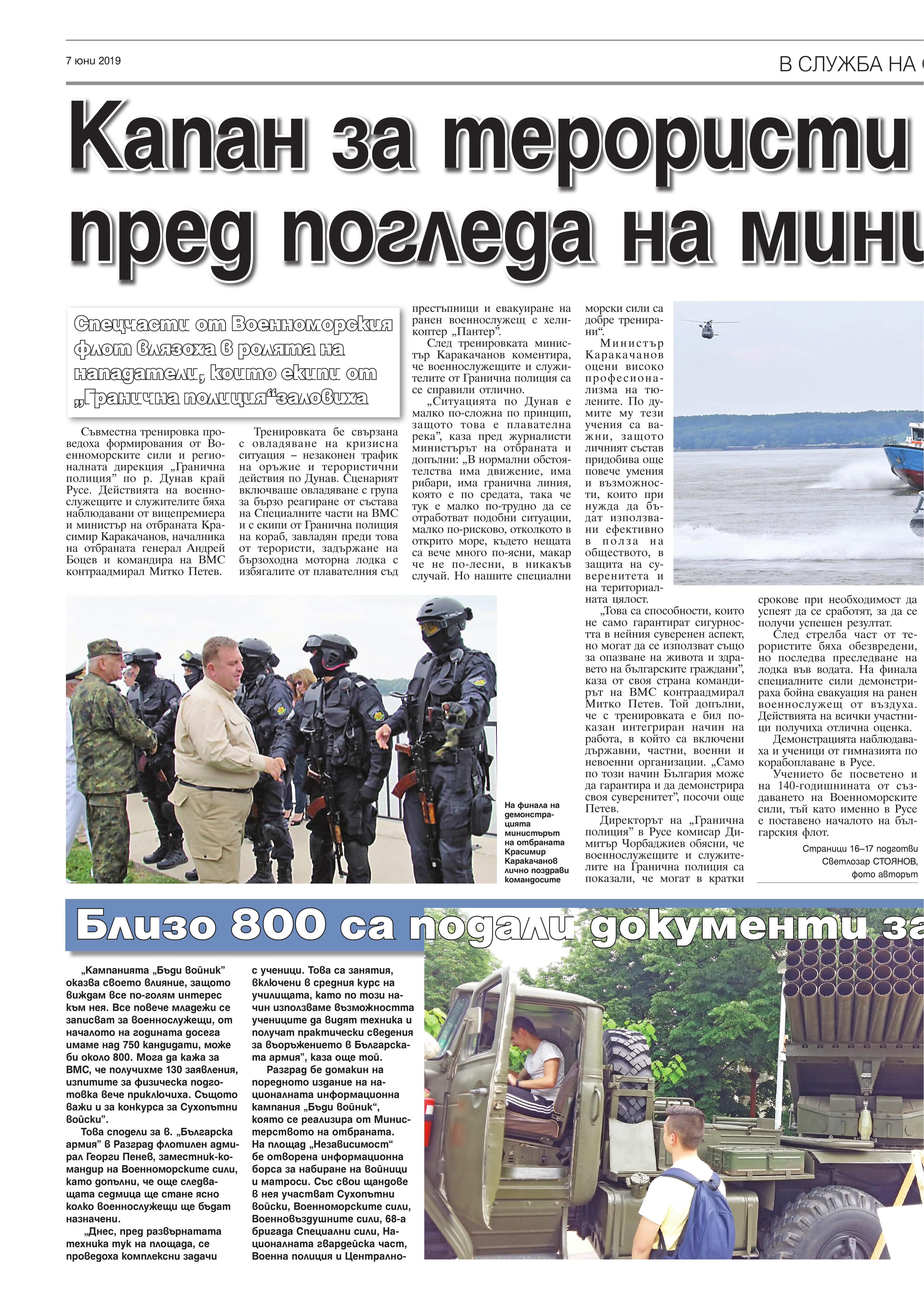 https://armymedia.bg/wp-content/uploads/2015/06/16.page1_-98.jpg