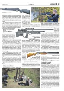 https://armymedia.bg/wp-content/uploads/2015/06/17-30-213x300.jpg