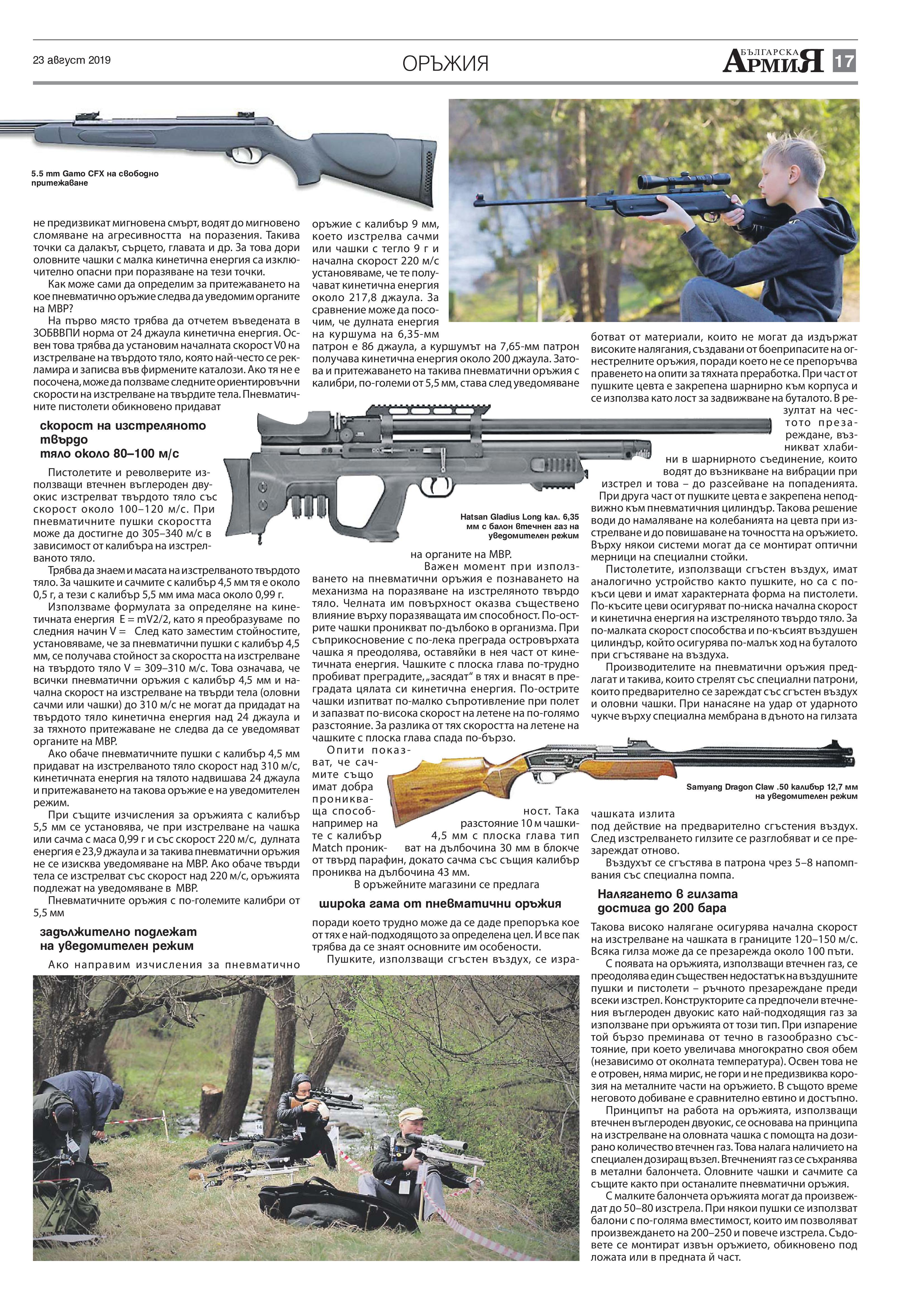 https://armymedia.bg/wp-content/uploads/2015/06/17-30.jpg