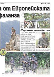 https://armymedia.bg/wp-content/uploads/2015/06/17-32-213x300.jpg