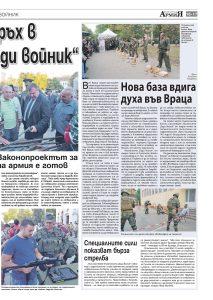 https://armymedia.bg/wp-content/uploads/2015/06/17-33-213x300.jpg