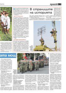 https://armymedia.bg/wp-content/uploads/2015/06/17-36-213x300.jpg
