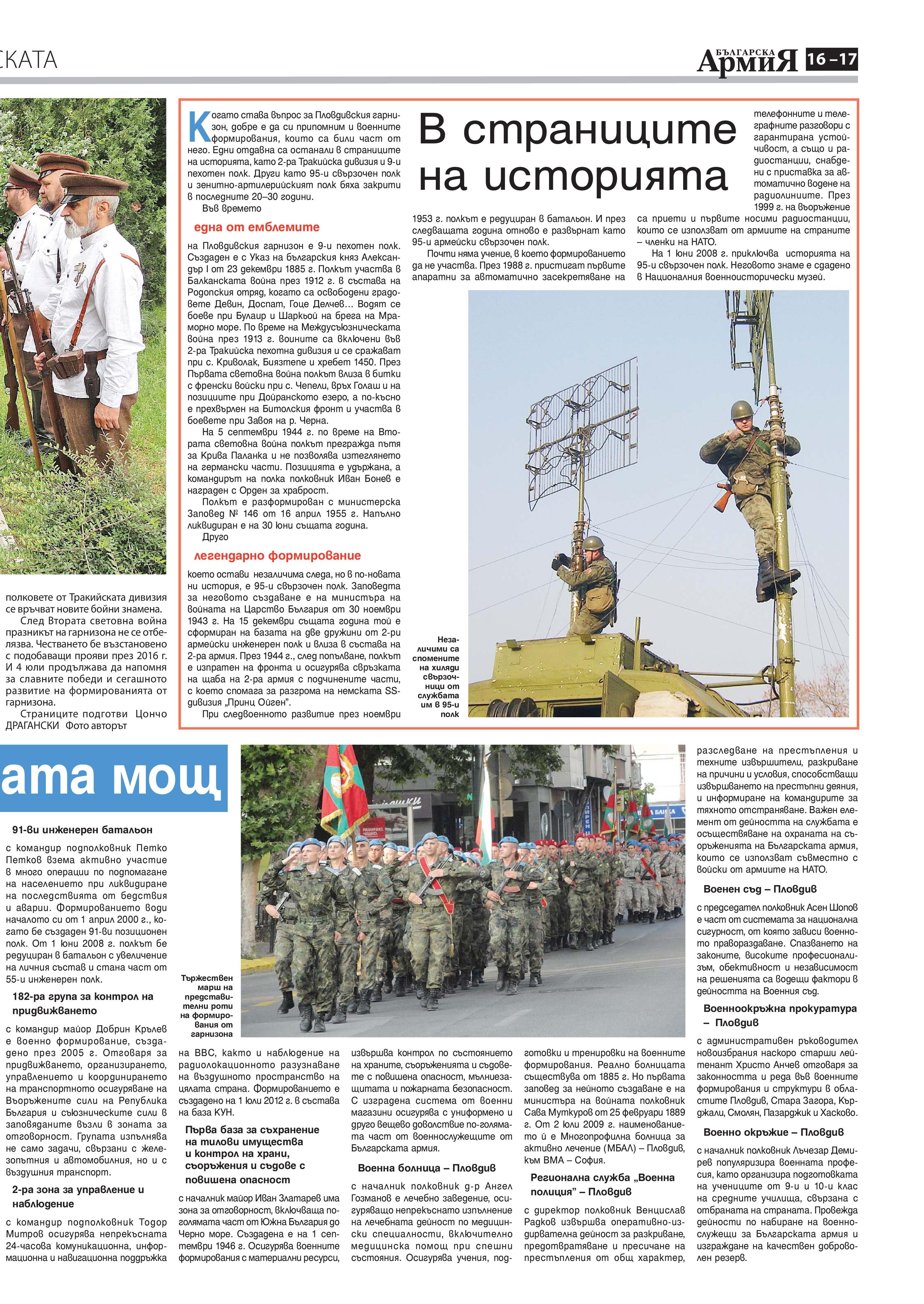 https://armymedia.bg/wp-content/uploads/2015/06/17-36.jpg