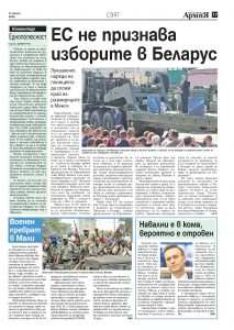 https://armymedia.bg/wp-content/uploads/2015/06/17-38-213x300.jpg