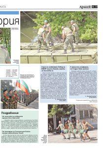 https://armymedia.bg/wp-content/uploads/2015/06/17-41-213x300.jpg