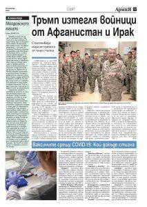 https://armymedia.bg/wp-content/uploads/2015/06/17-49-213x300.jpg