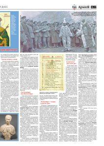 https://armymedia.bg/wp-content/uploads/2015/06/17-54-213x300.jpg
