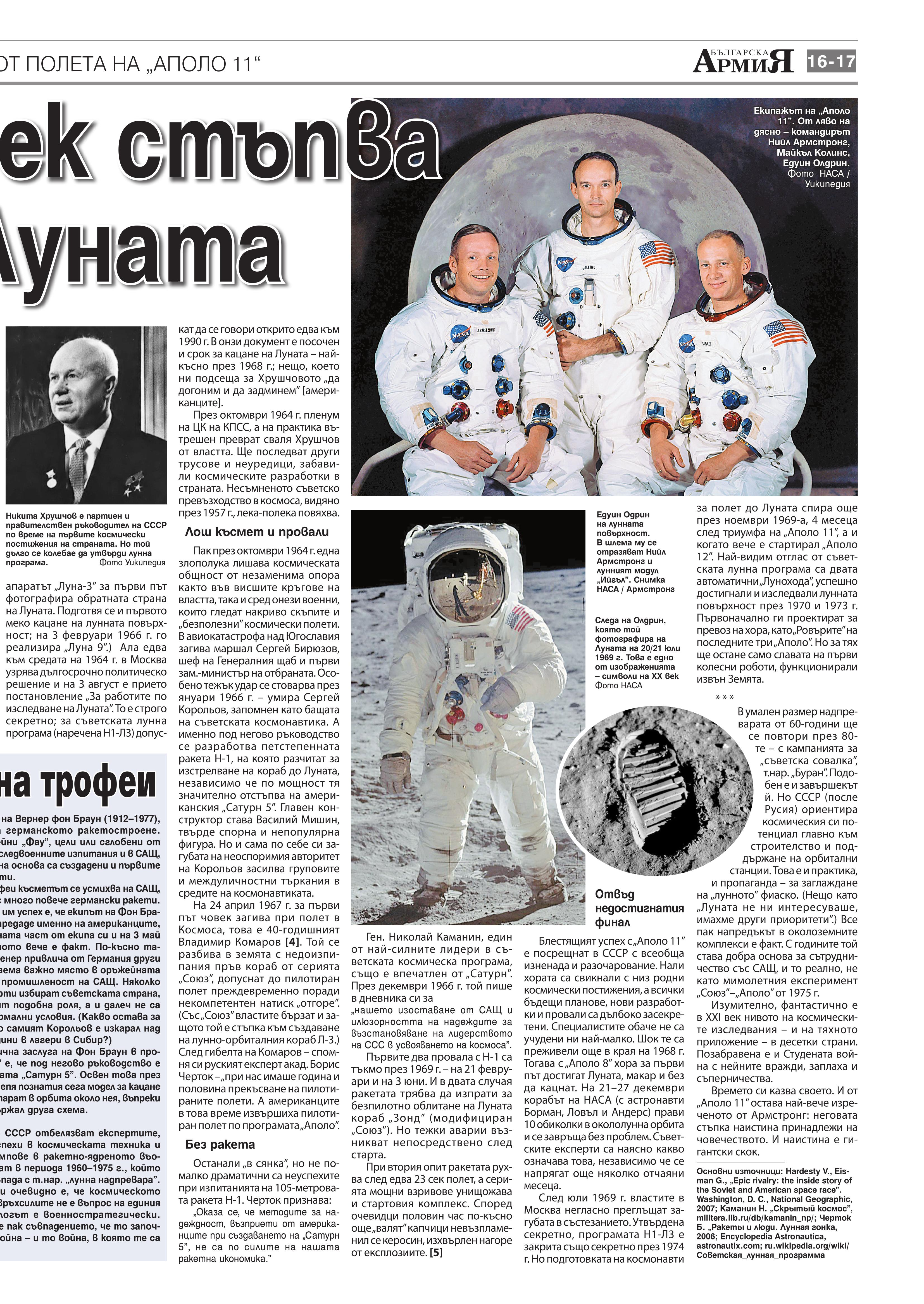 https://armymedia.bg/wp-content/uploads/2015/06/17.page1_-103.jpg