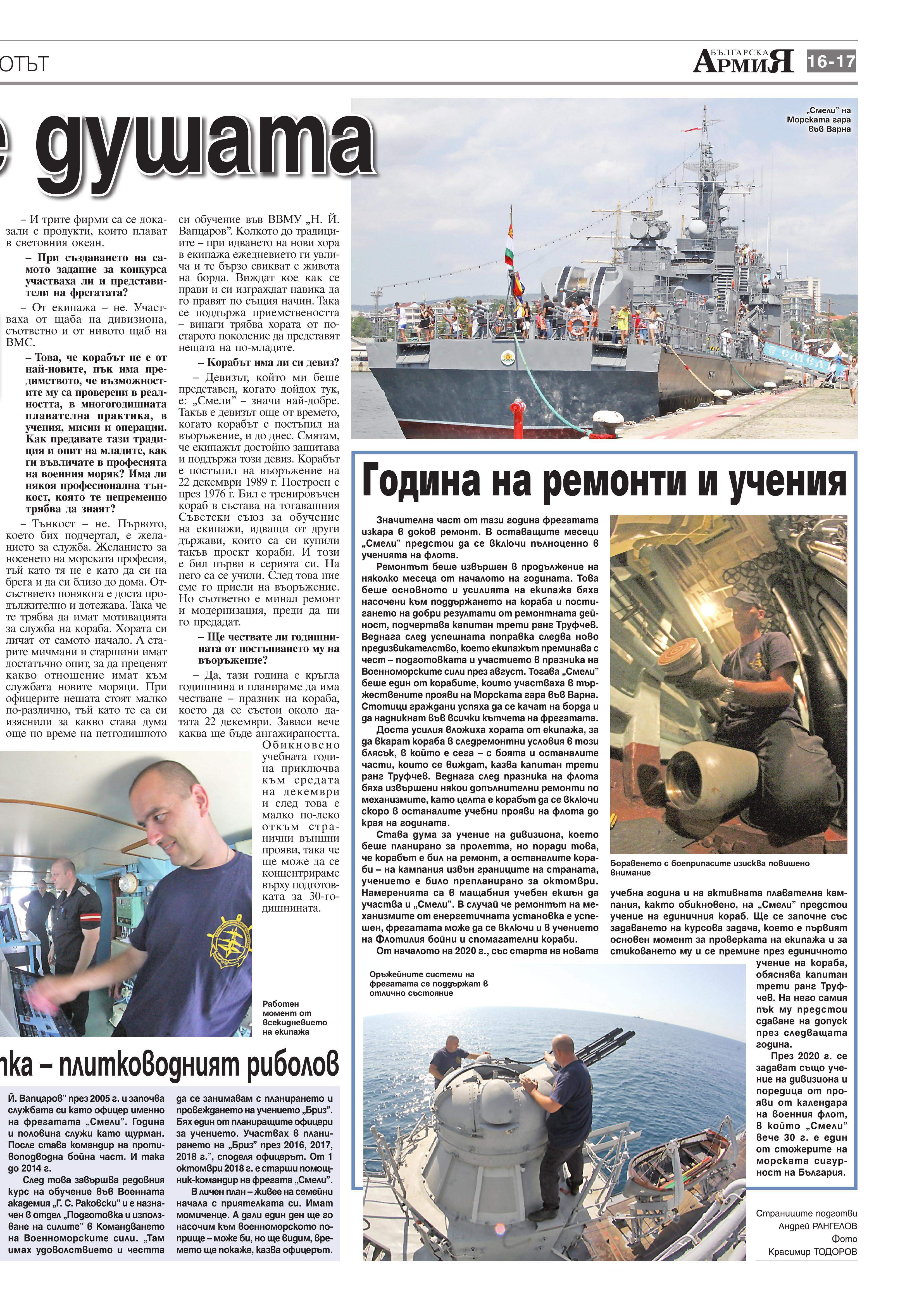 https://armymedia.bg/wp-content/uploads/2015/06/17.page1_-109.jpg
