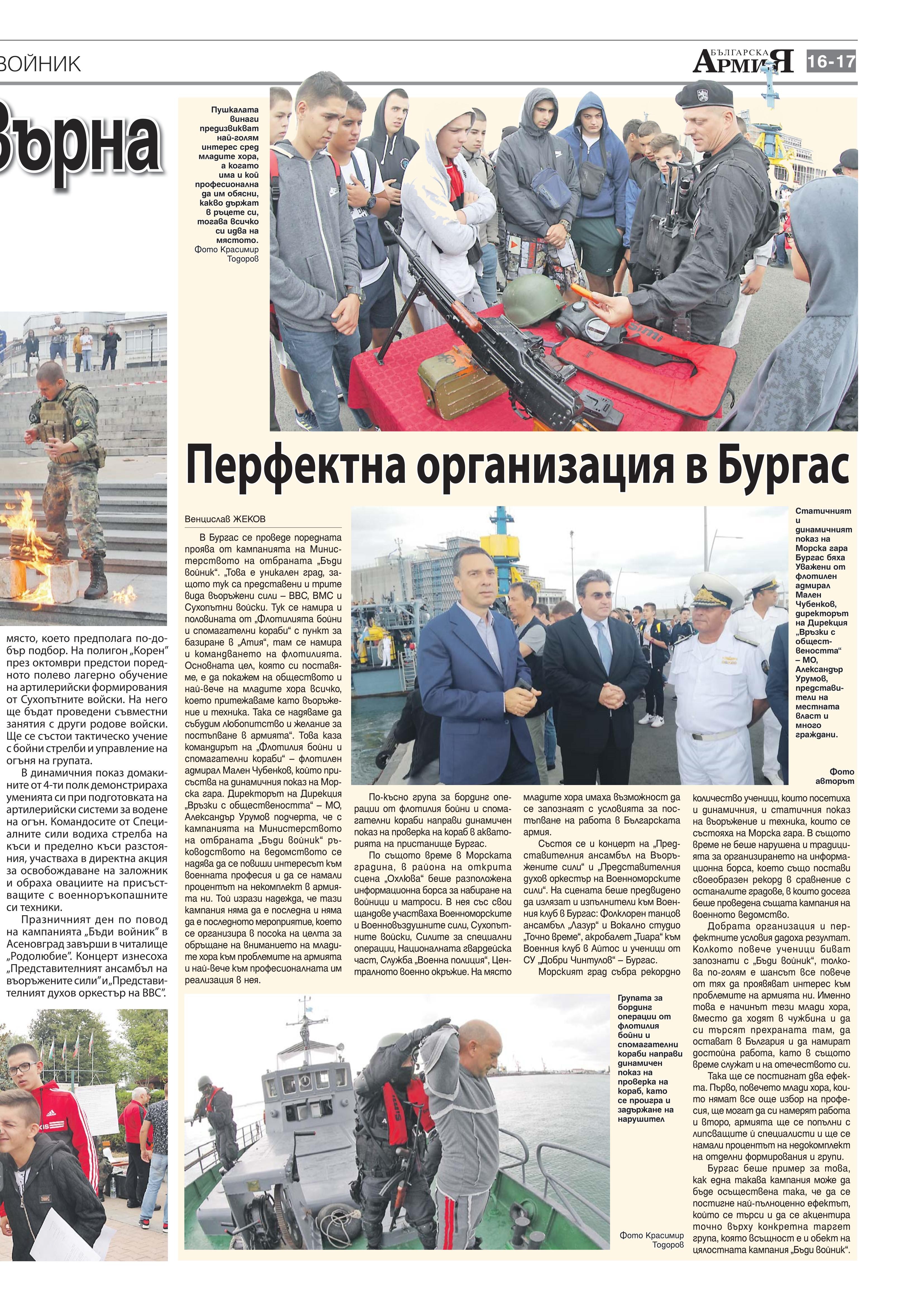 https://armymedia.bg/wp-content/uploads/2015/06/17.page1_-110.jpg