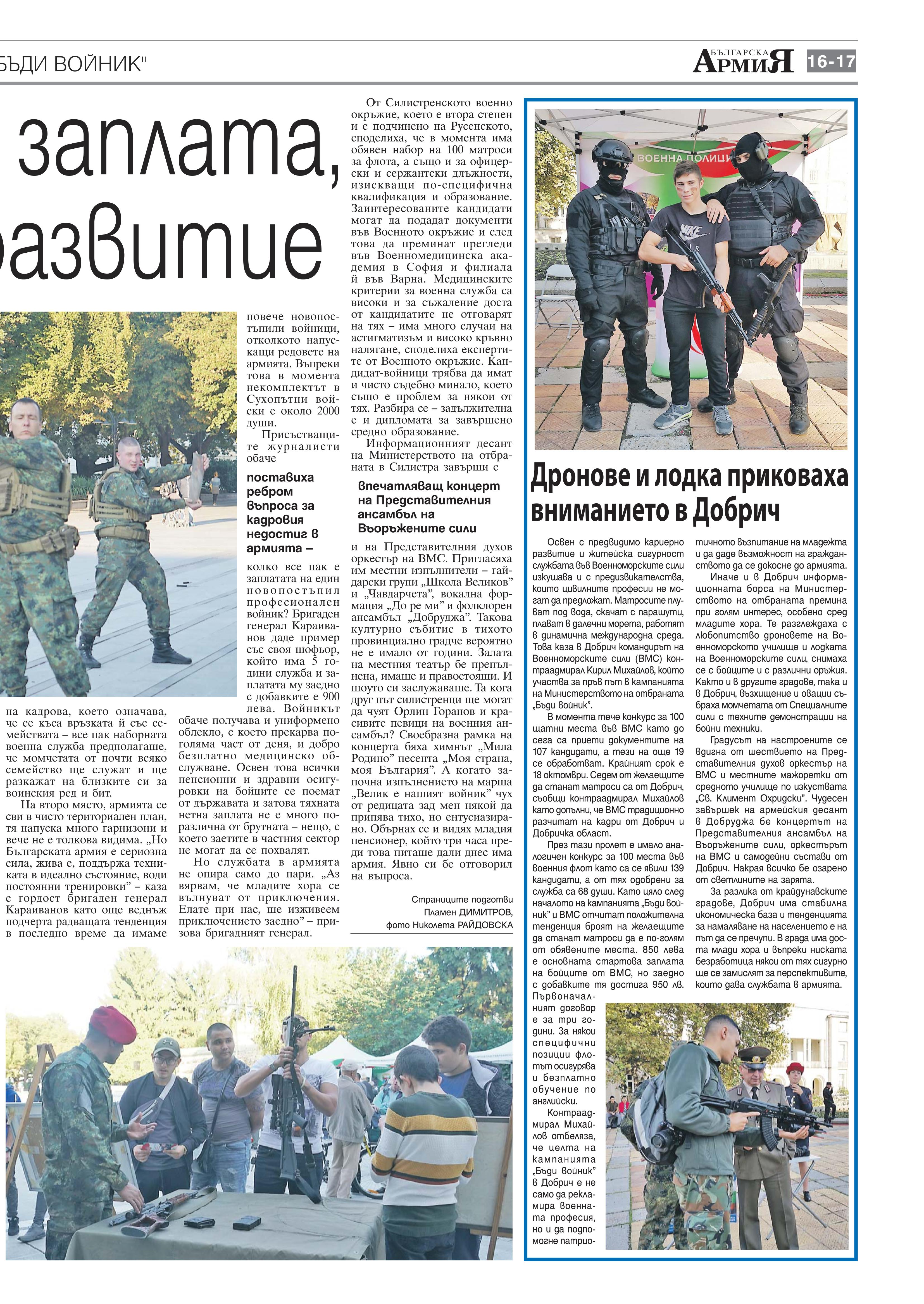 https://armymedia.bg/wp-content/uploads/2015/06/17.page1_-111.jpg