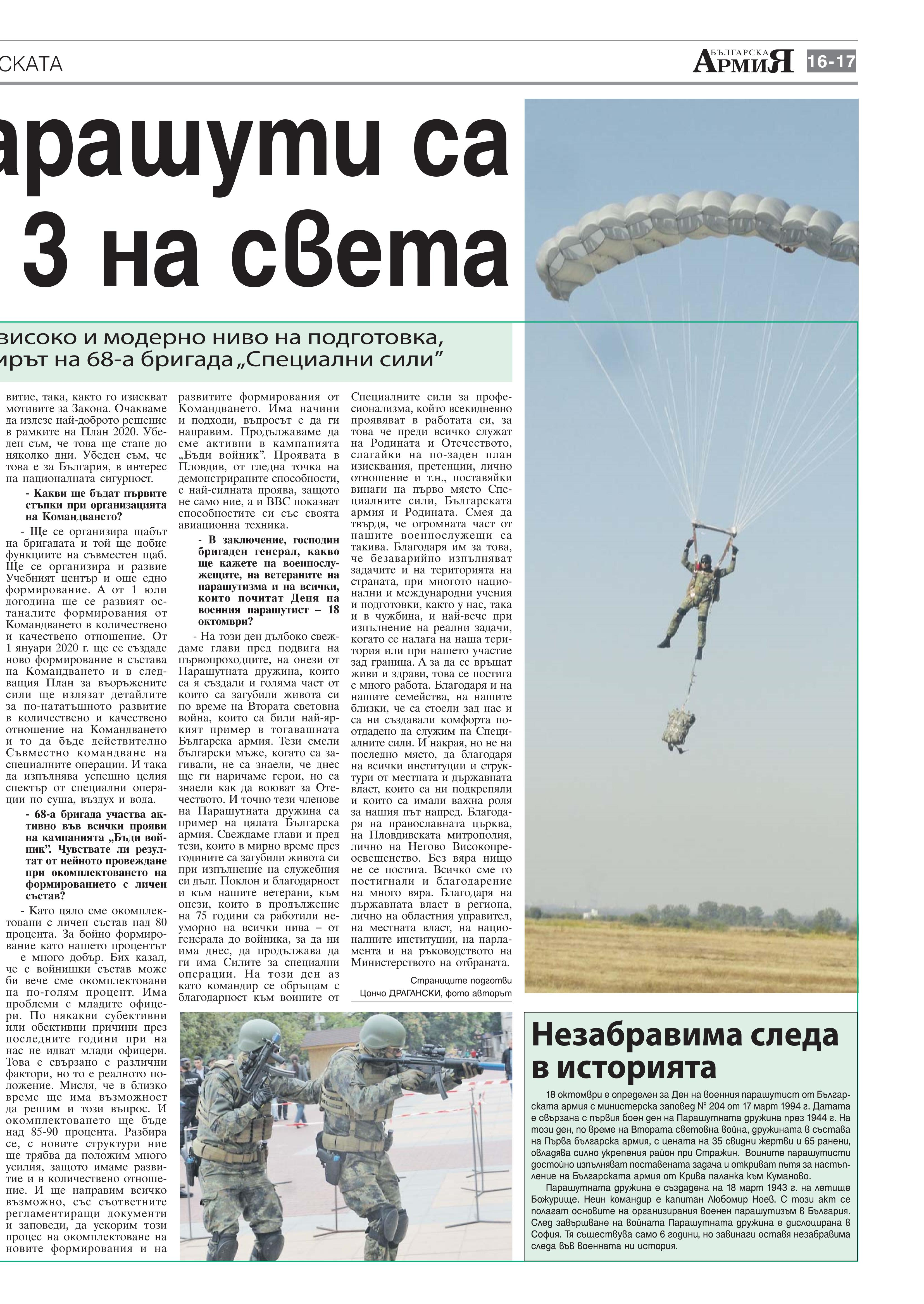https://armymedia.bg/wp-content/uploads/2015/06/17.page1_-112.jpg