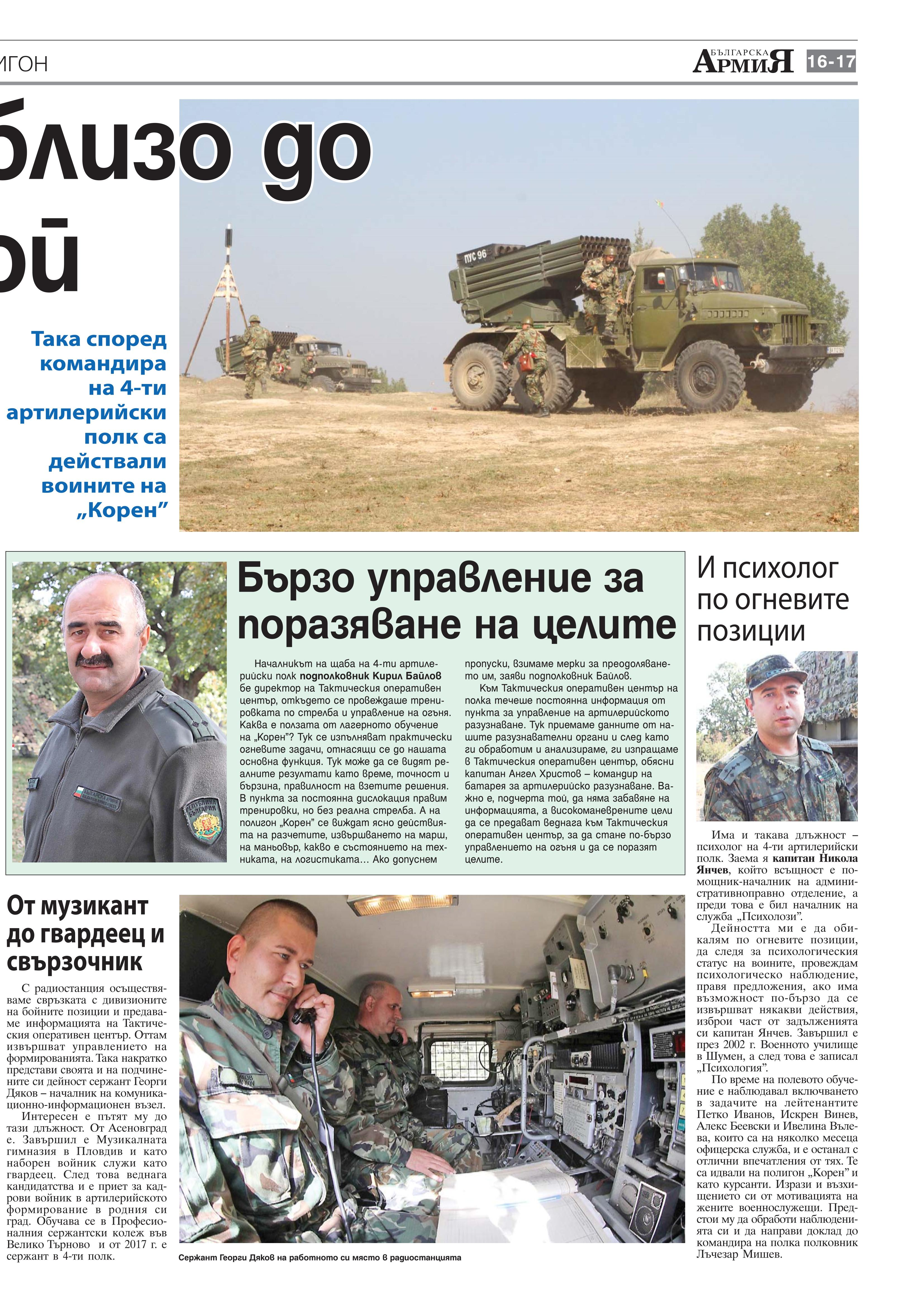 https://armymedia.bg/wp-content/uploads/2015/06/17.page1_-114.jpg