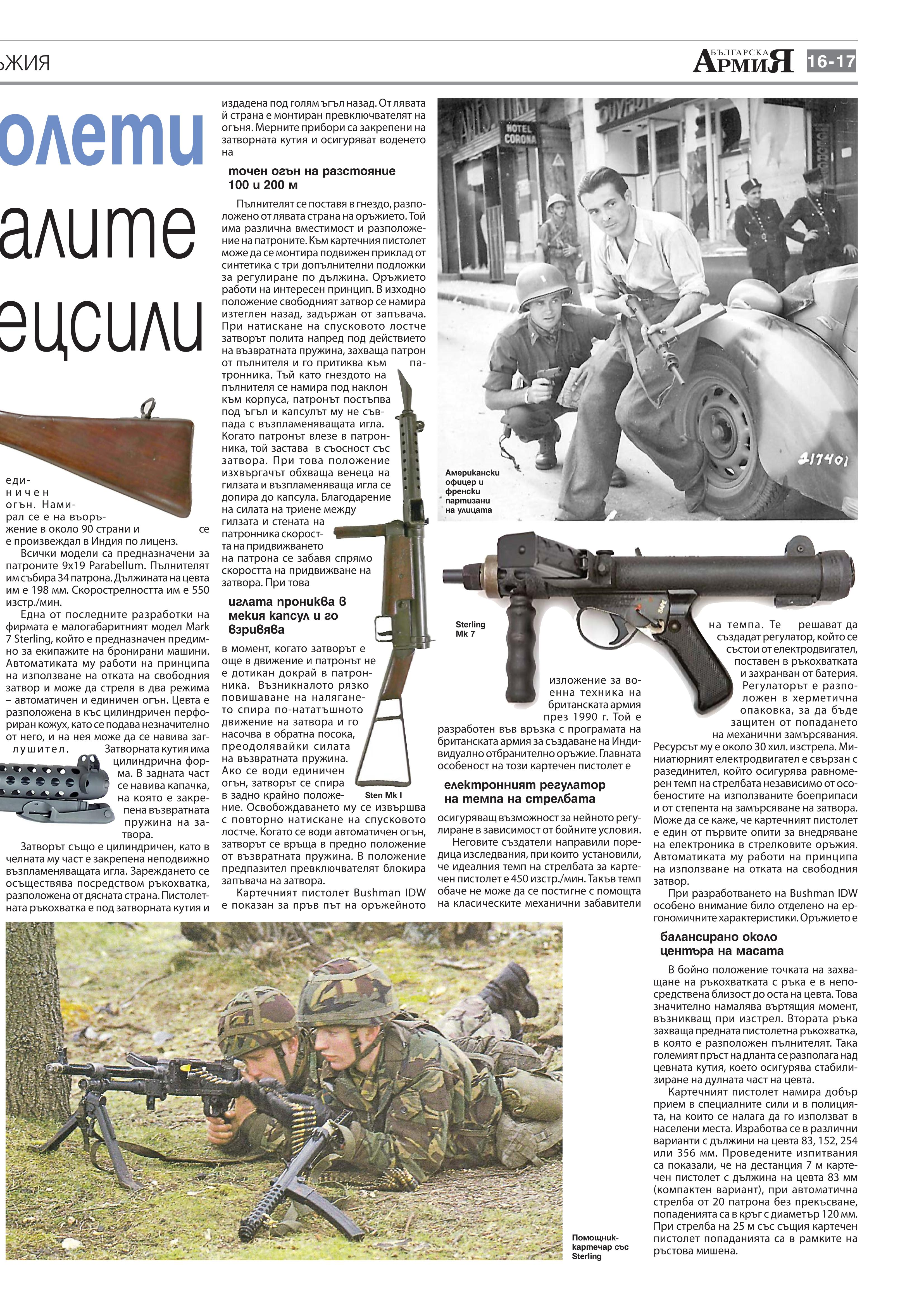 https://armymedia.bg/wp-content/uploads/2015/06/17.page1_-116.jpg