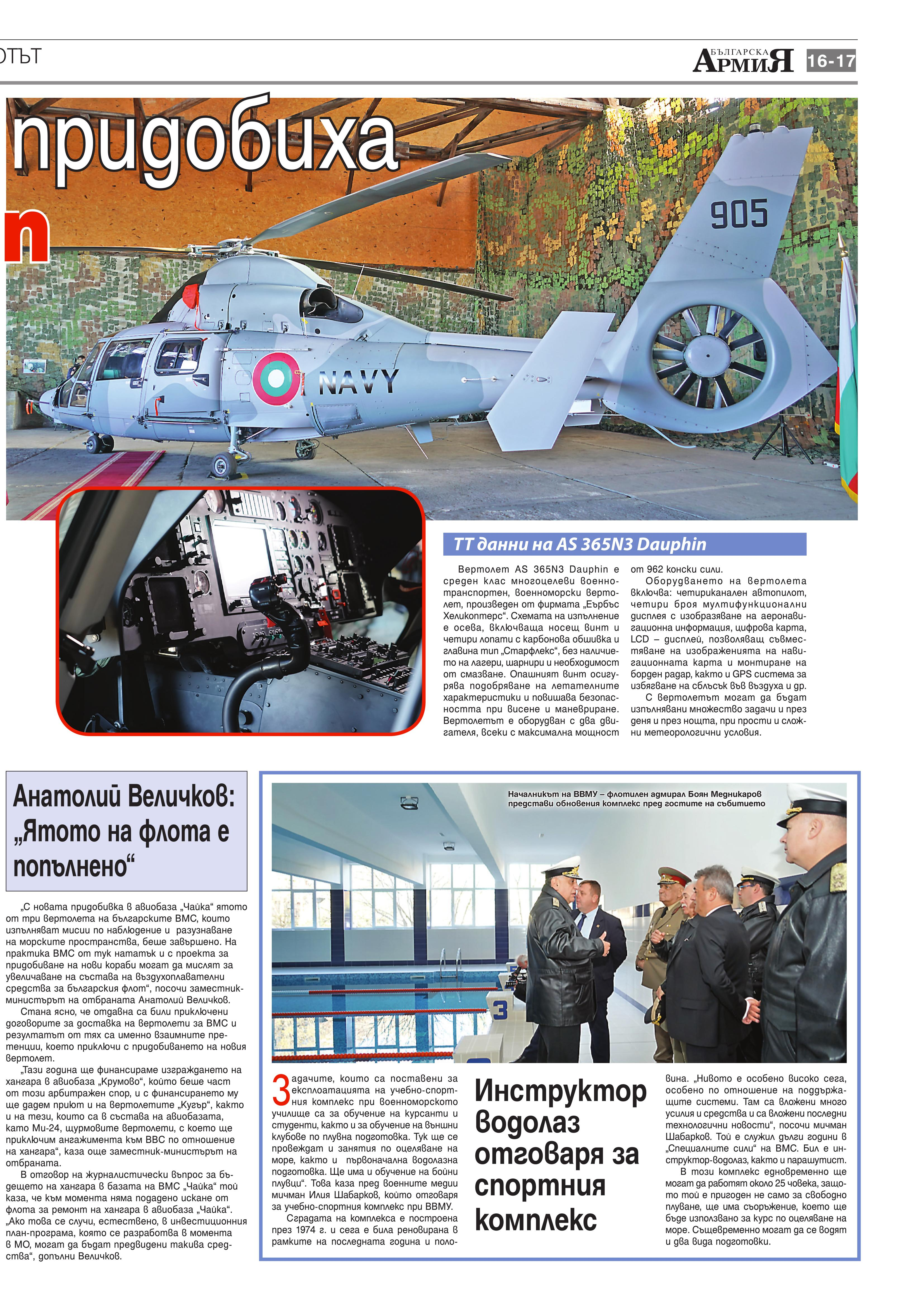 https://armymedia.bg/wp-content/uploads/2015/06/17.page1_-119.jpg