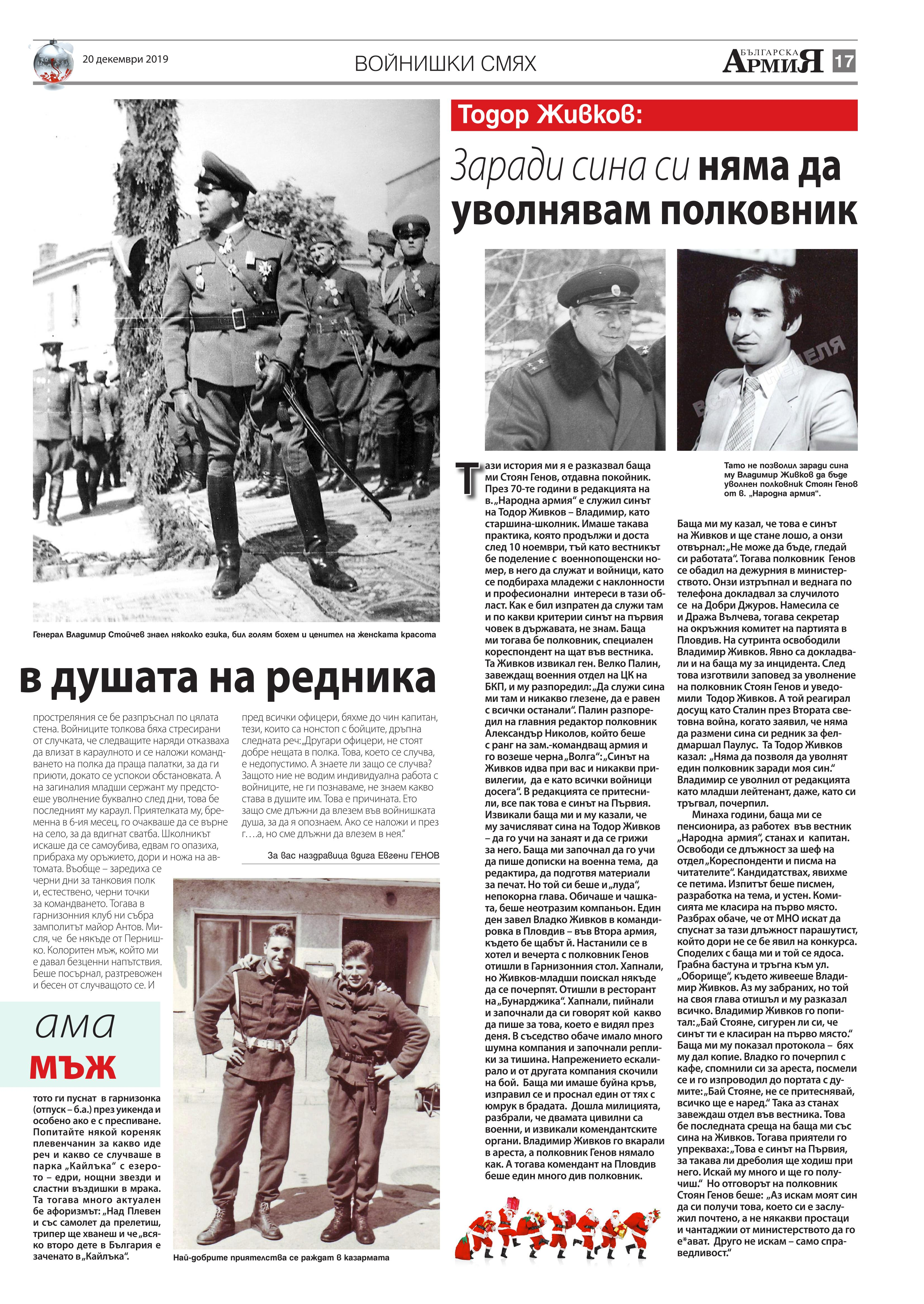 https://armymedia.bg/wp-content/uploads/2015/06/17.page1_-120.jpg
