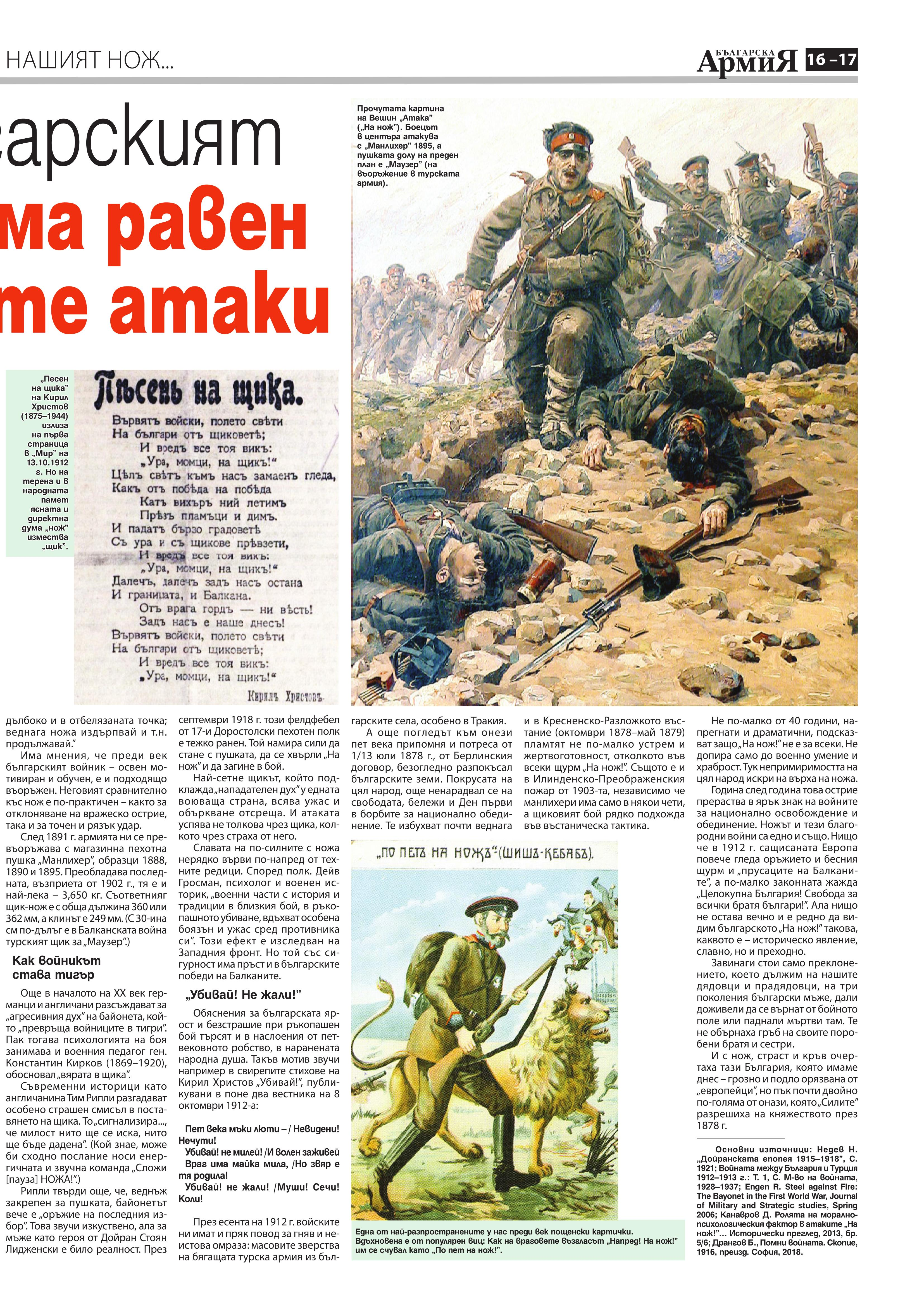 https://armymedia.bg/wp-content/uploads/2015/06/17.page1_-126.jpg