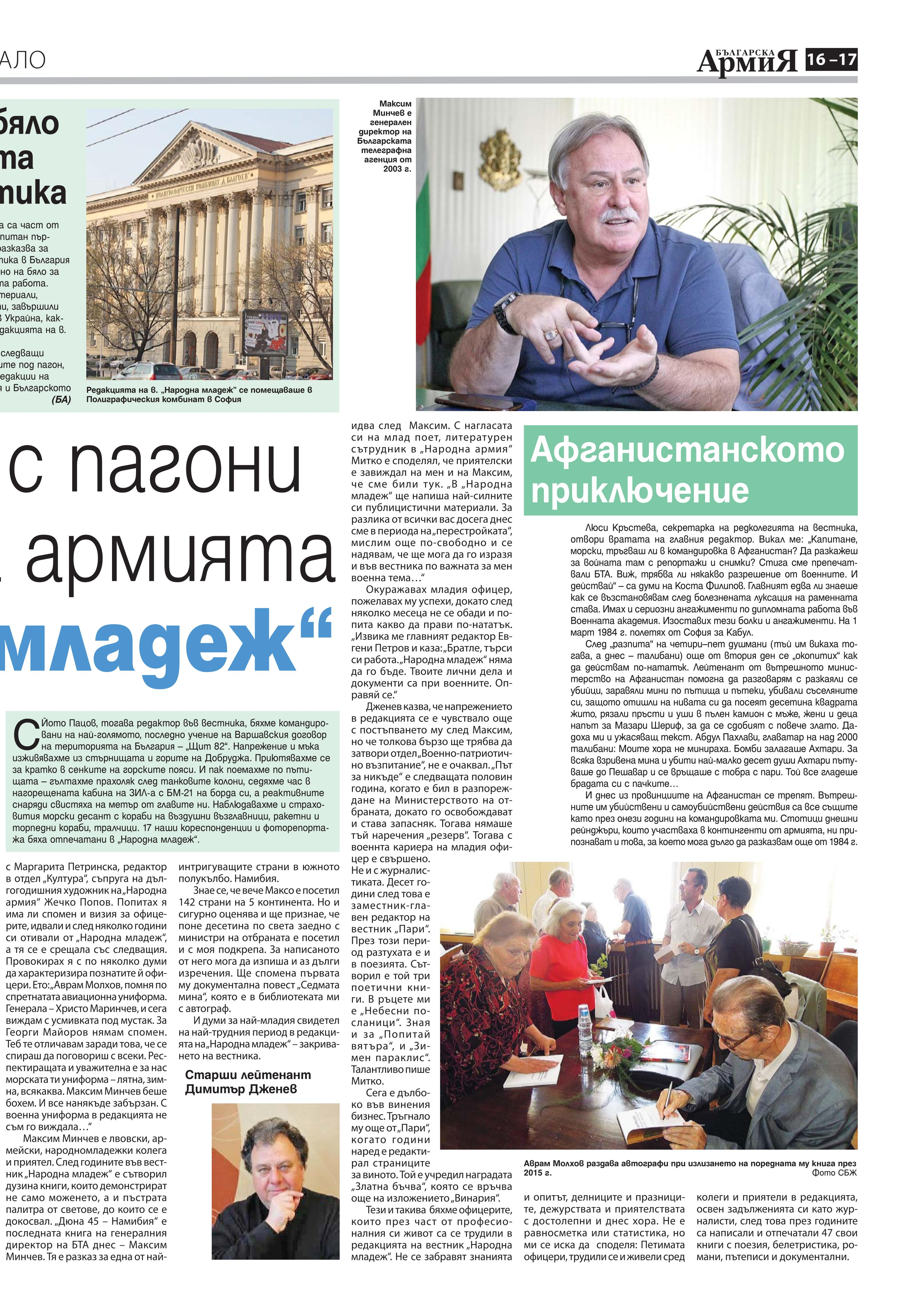 https://armymedia.bg/wp-content/uploads/2015/06/17.page1_-127.jpg