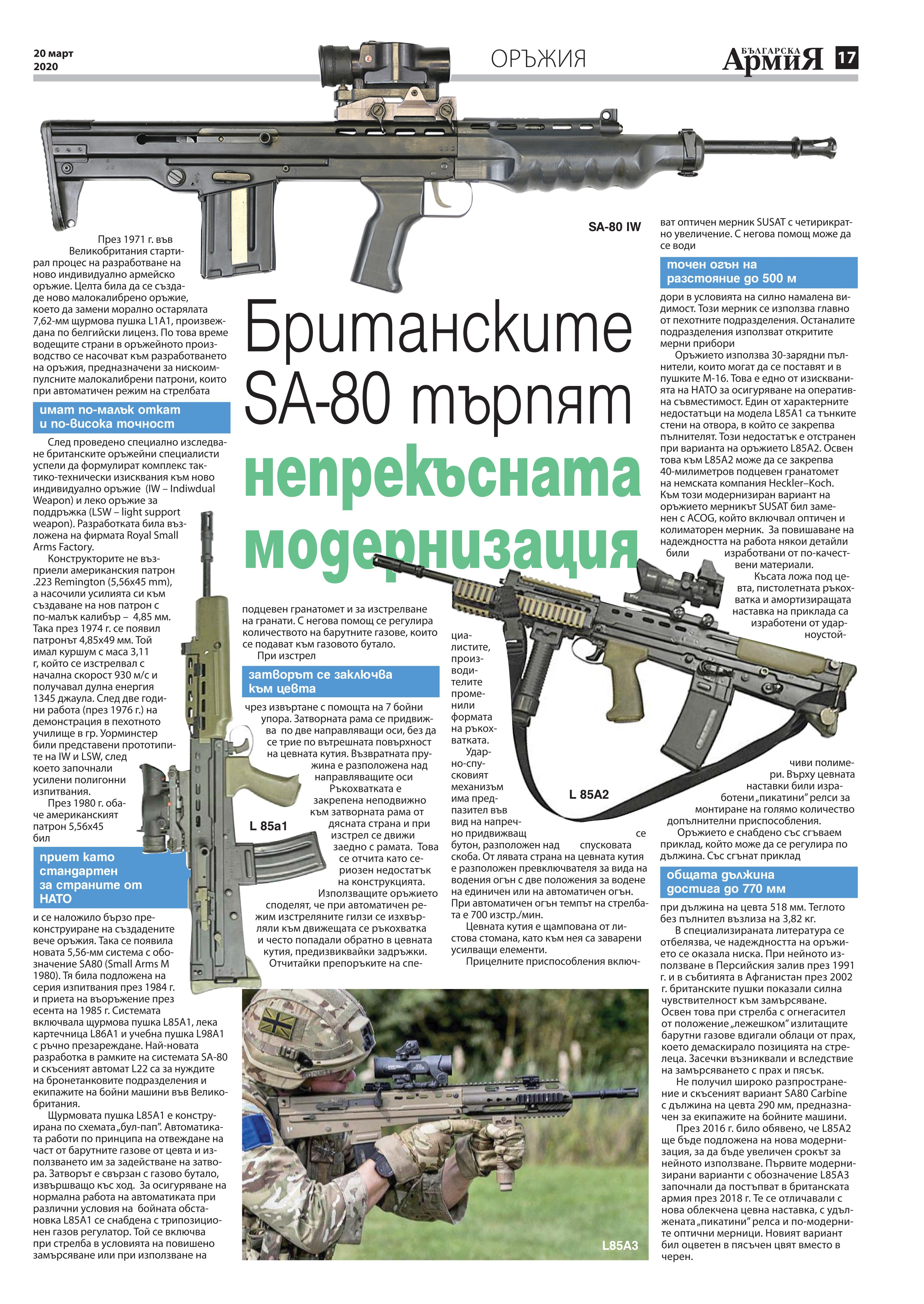 https://armymedia.bg/wp-content/uploads/2015/06/17.page1_-131.jpg