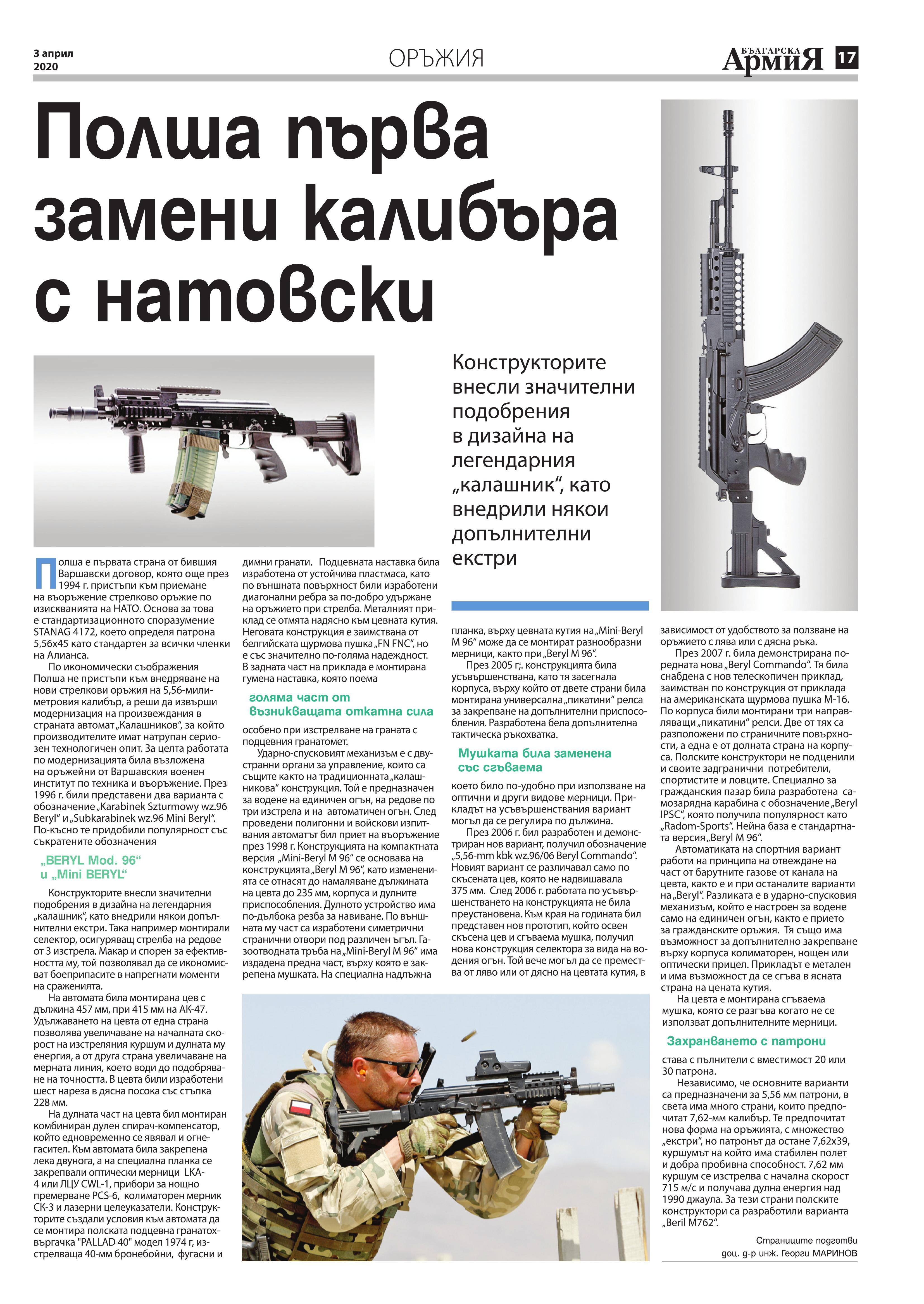 https://armymedia.bg/wp-content/uploads/2015/06/17.page1_-133.jpg