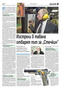 https://armymedia.bg/wp-content/uploads/2015/06/17.page1_-135-213x300.jpg
