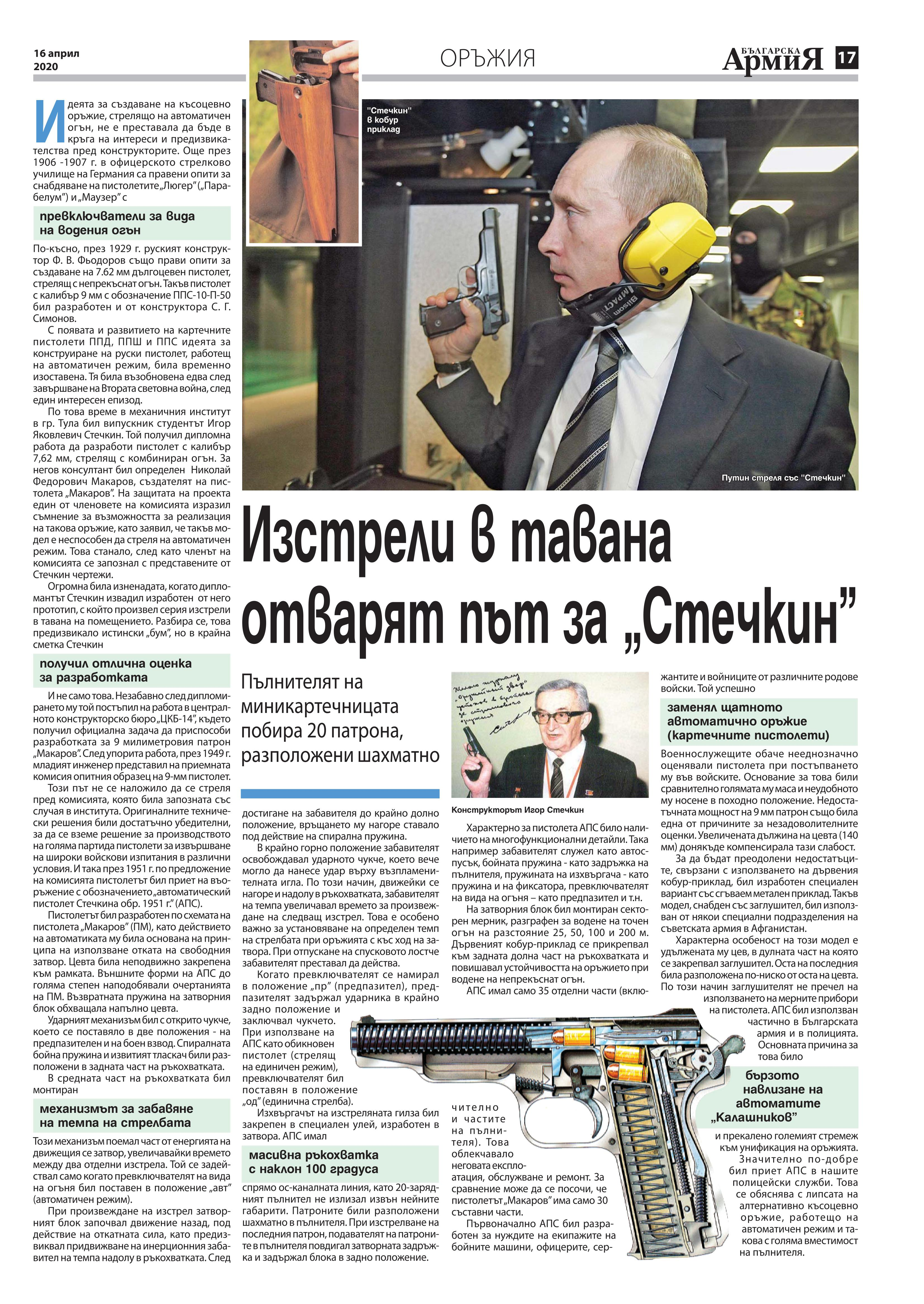 https://armymedia.bg/wp-content/uploads/2015/06/17.page1_-135.jpg