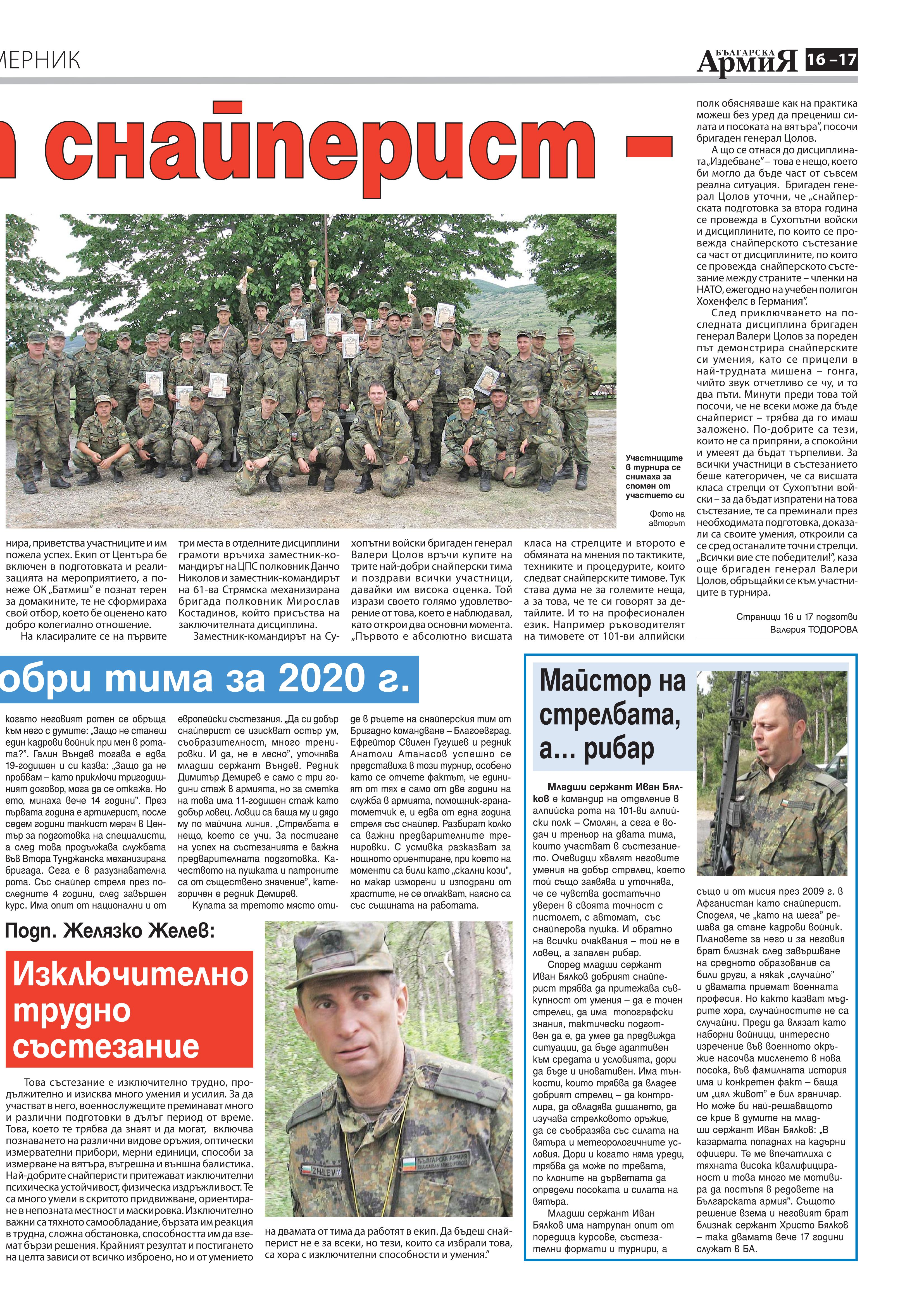 https://armymedia.bg/wp-content/uploads/2015/06/17.page1_-141.jpg