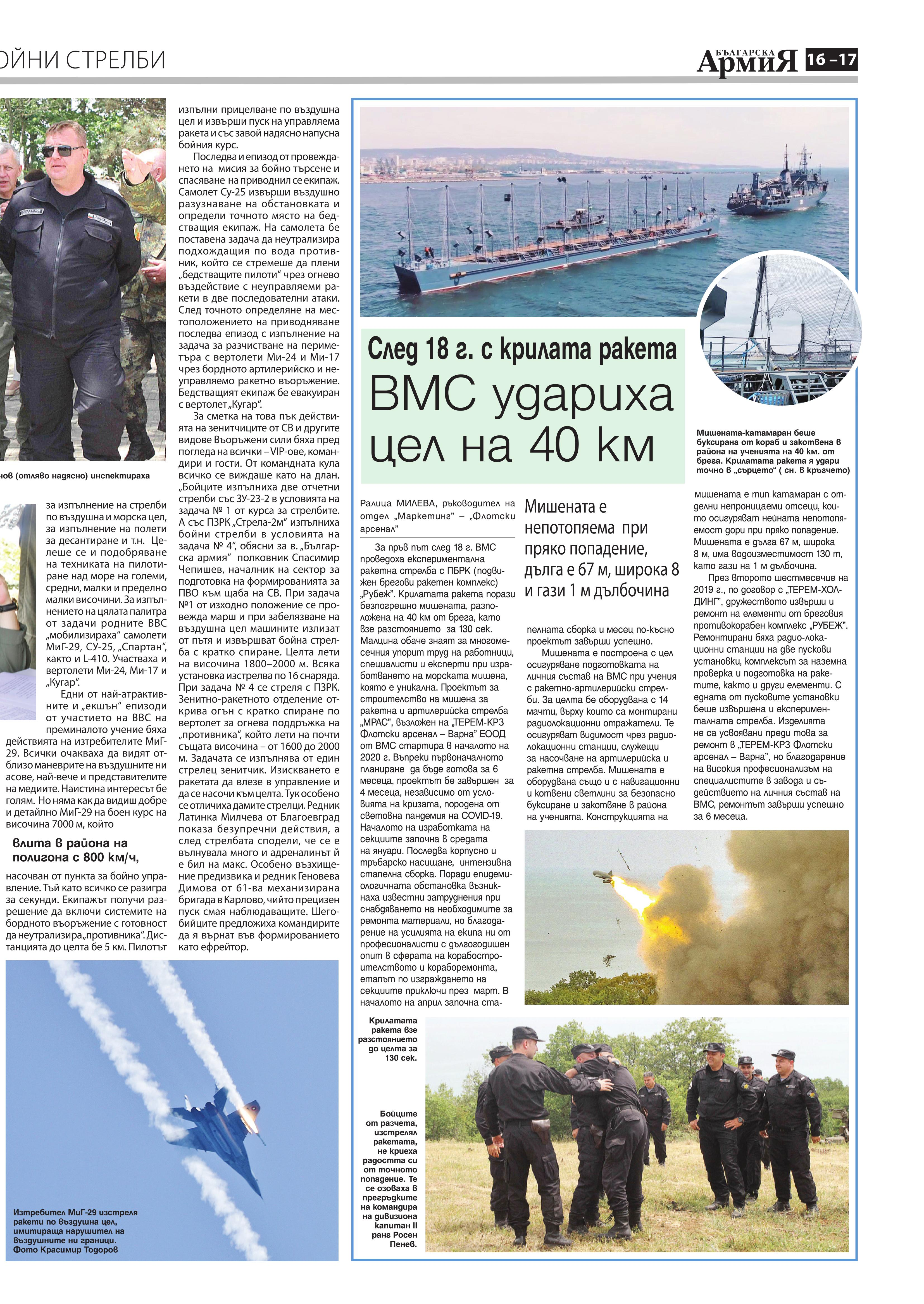 https://armymedia.bg/wp-content/uploads/2015/06/17.page1_-144.jpg