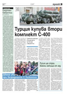 https://armymedia.bg/wp-content/uploads/2015/06/17.page1_-150-213x300.jpg