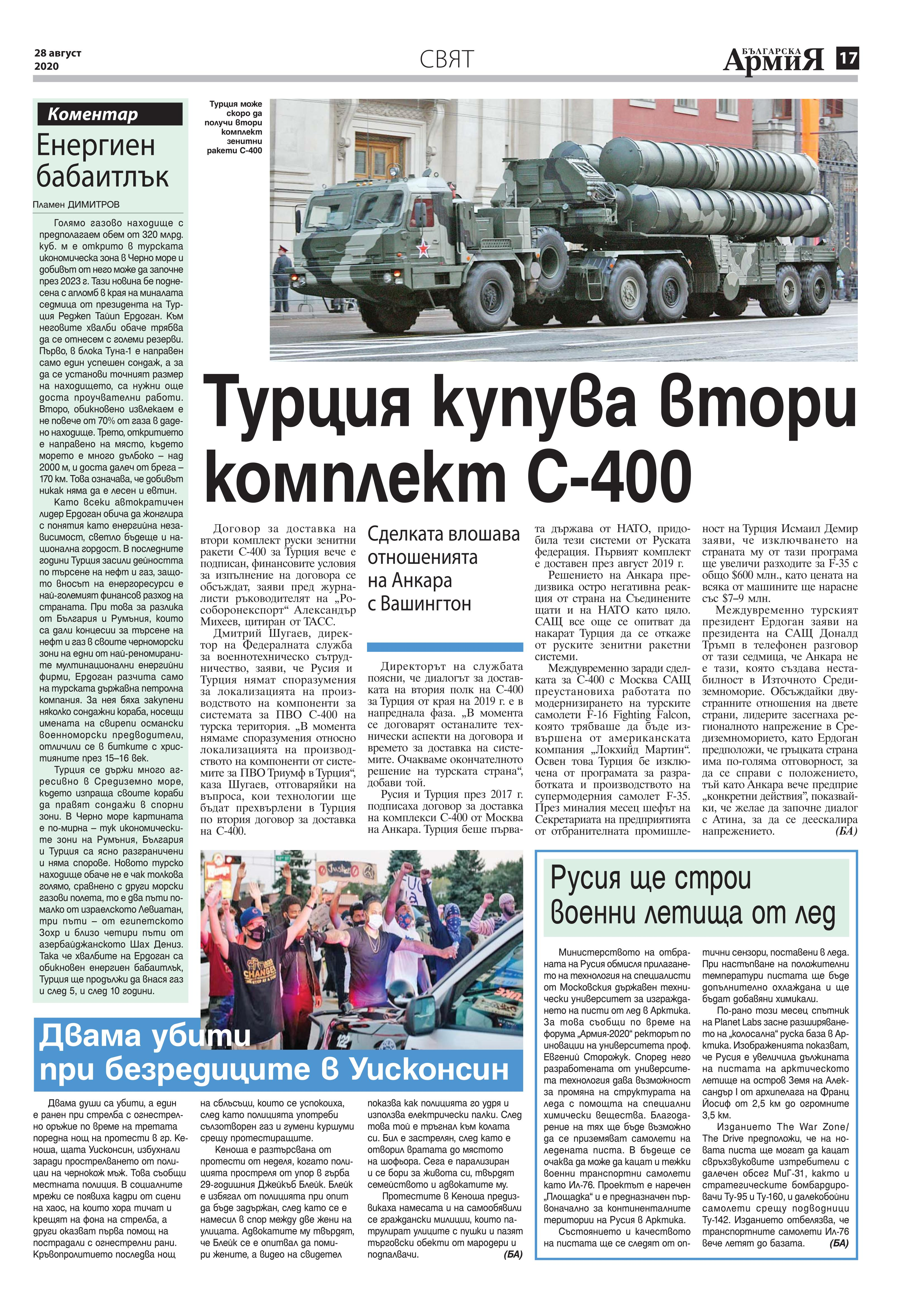 https://armymedia.bg/wp-content/uploads/2015/06/17.page1_-150.jpg