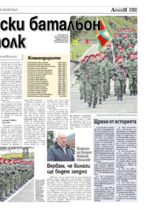 https://armymedia.bg/wp-content/uploads/2015/06/17.page1_-35-213x300.jpg