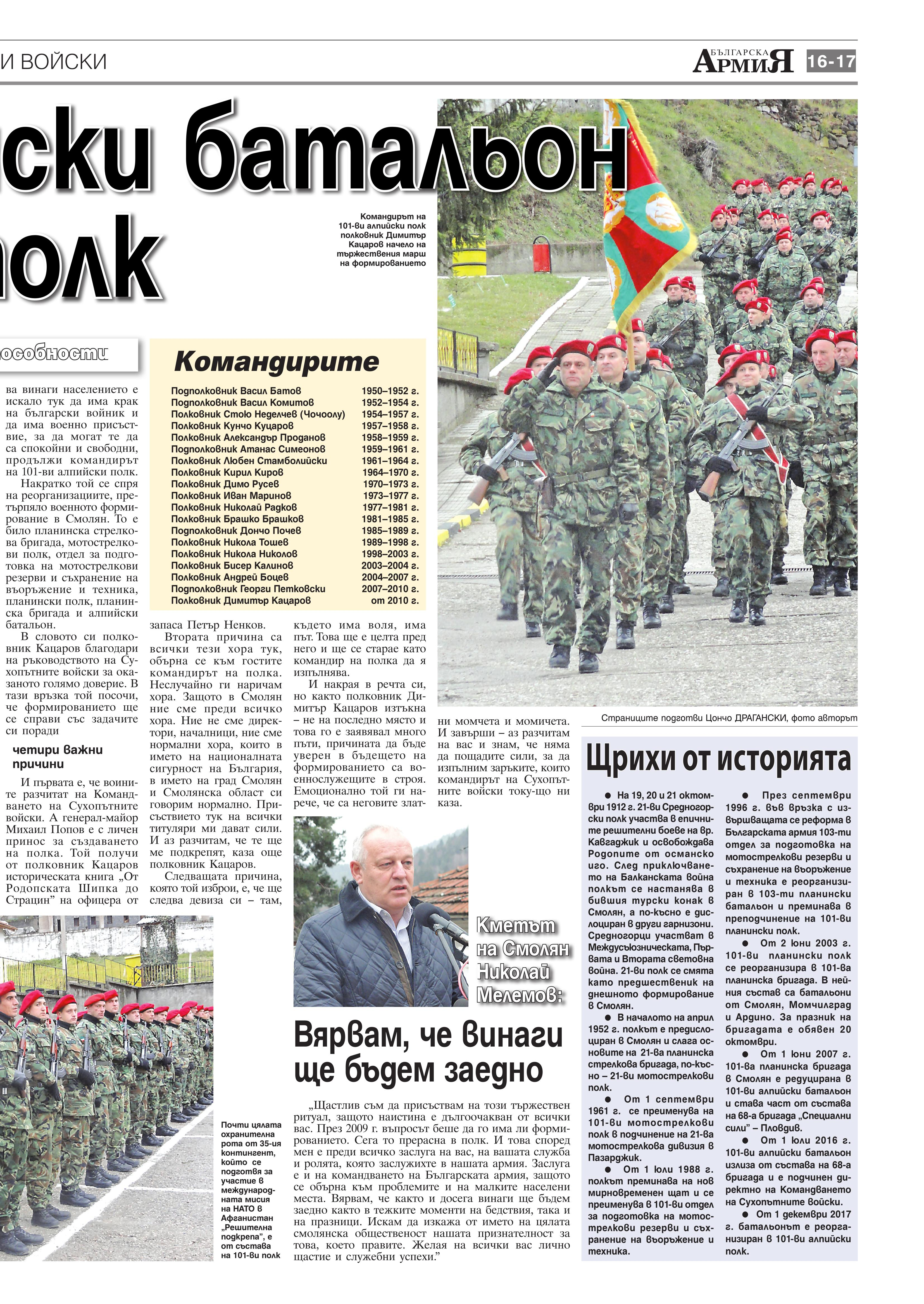 https://armymedia.bg/wp-content/uploads/2015/06/17.page1_-35.jpg