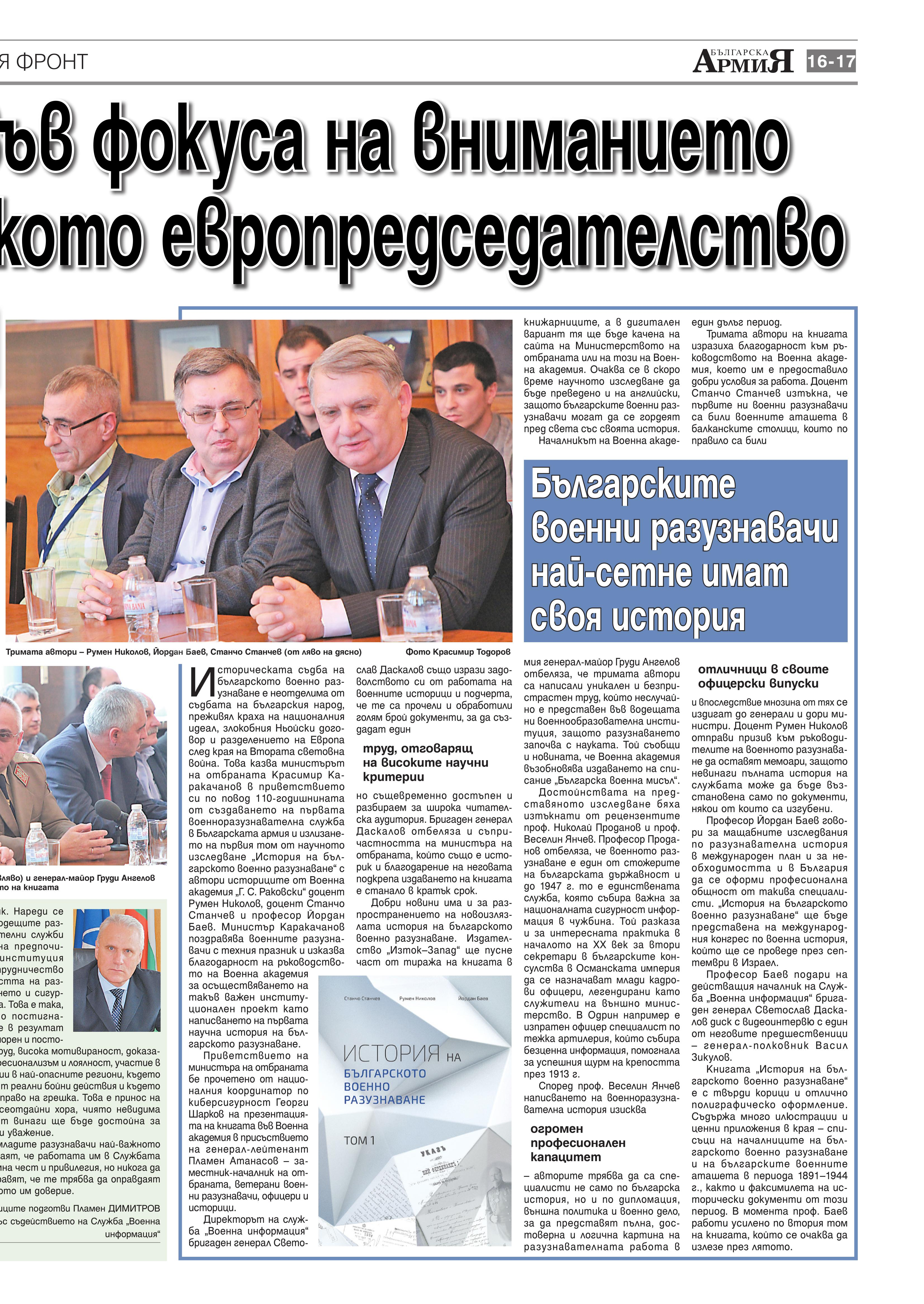 https://armymedia.bg/wp-content/uploads/2015/06/17.page1_-36.jpg