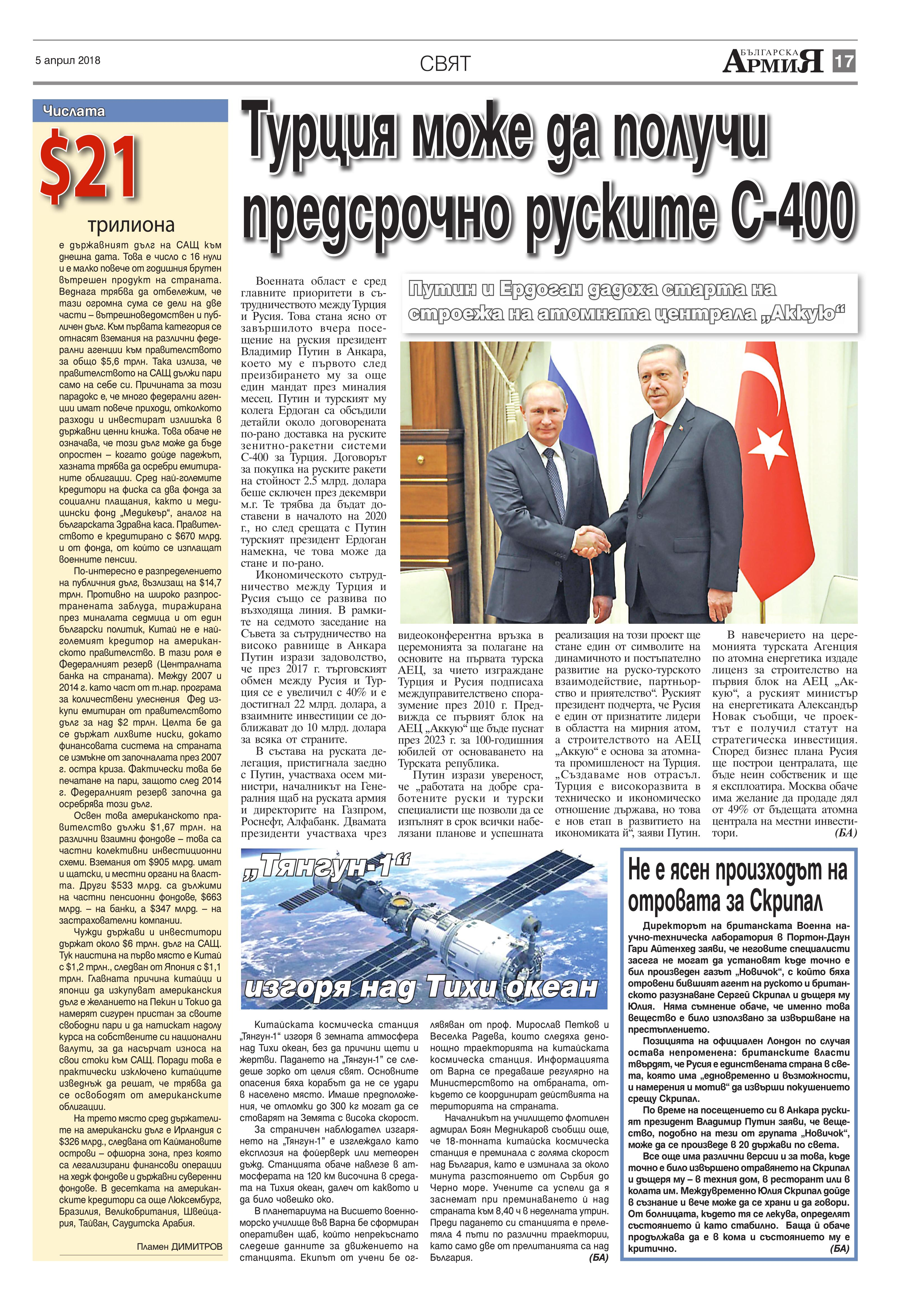 https://armymedia.bg/wp-content/uploads/2015/06/17.page1_-46.jpg