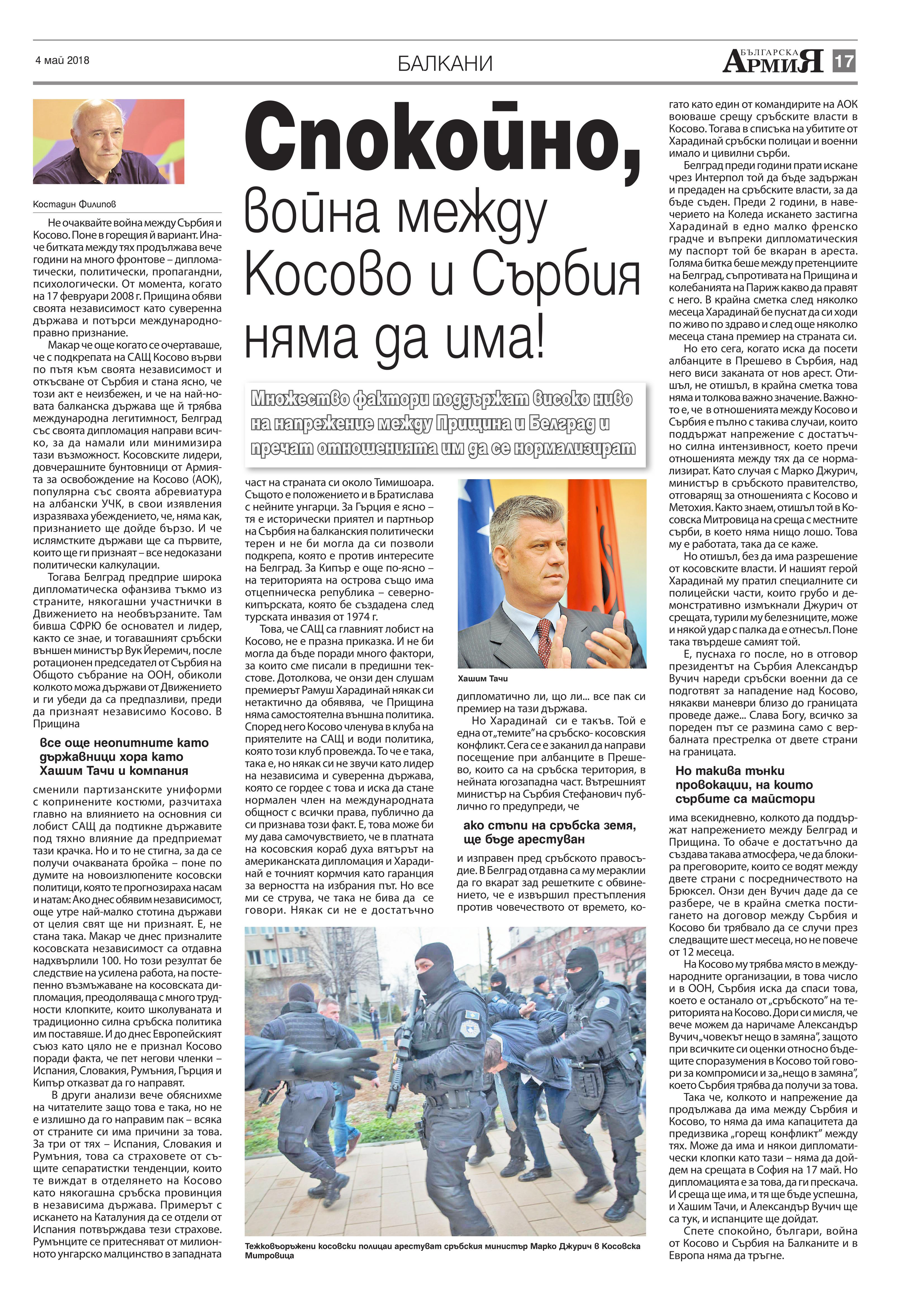 https://armymedia.bg/wp-content/uploads/2015/06/17.page1_-50.jpg