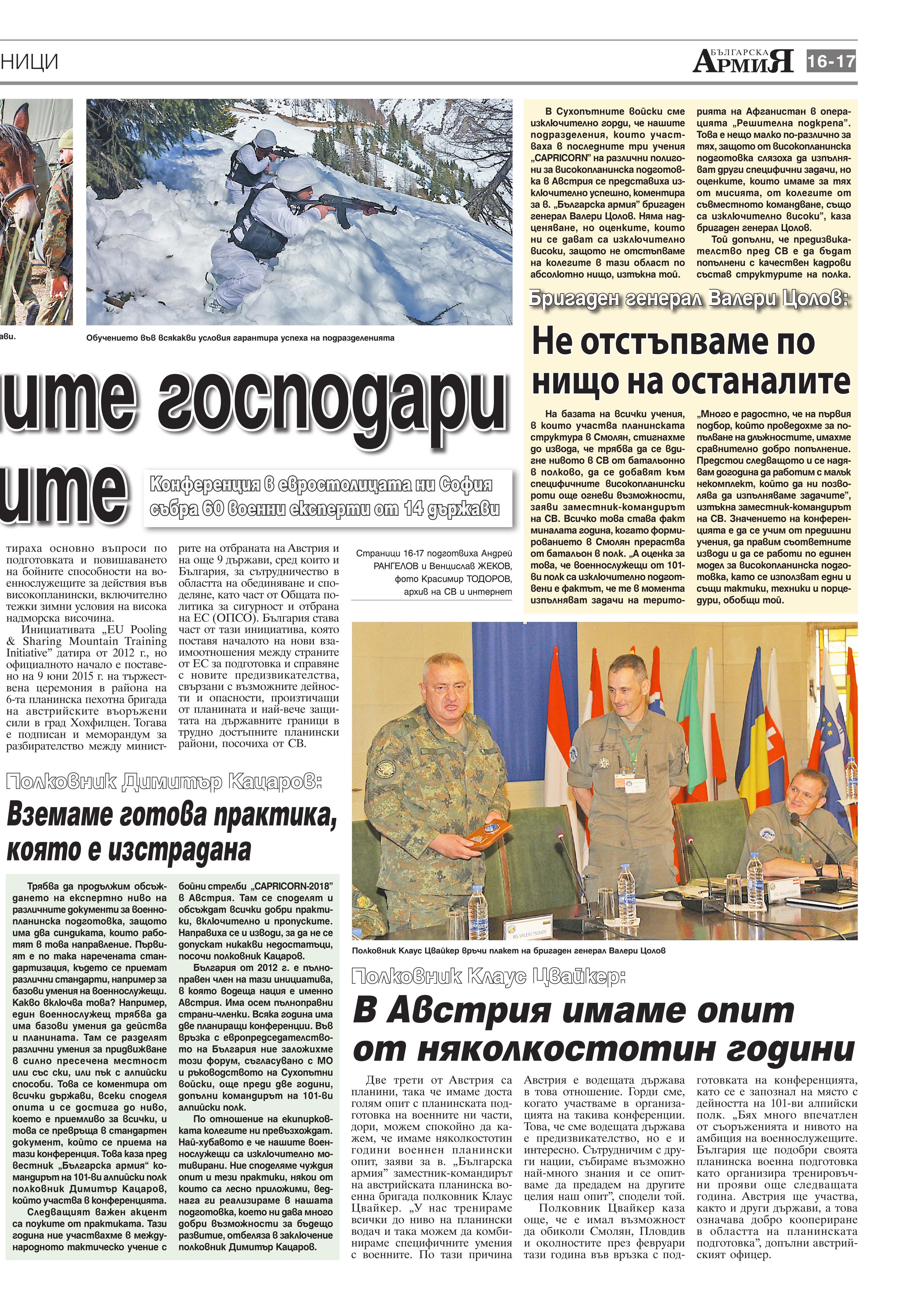 https://armymedia.bg/wp-content/uploads/2015/06/17.page1_-51.jpg