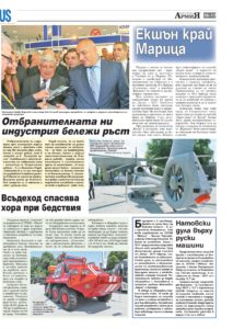 https://armymedia.bg/wp-content/uploads/2015/06/17.page1_-52-213x300.jpg