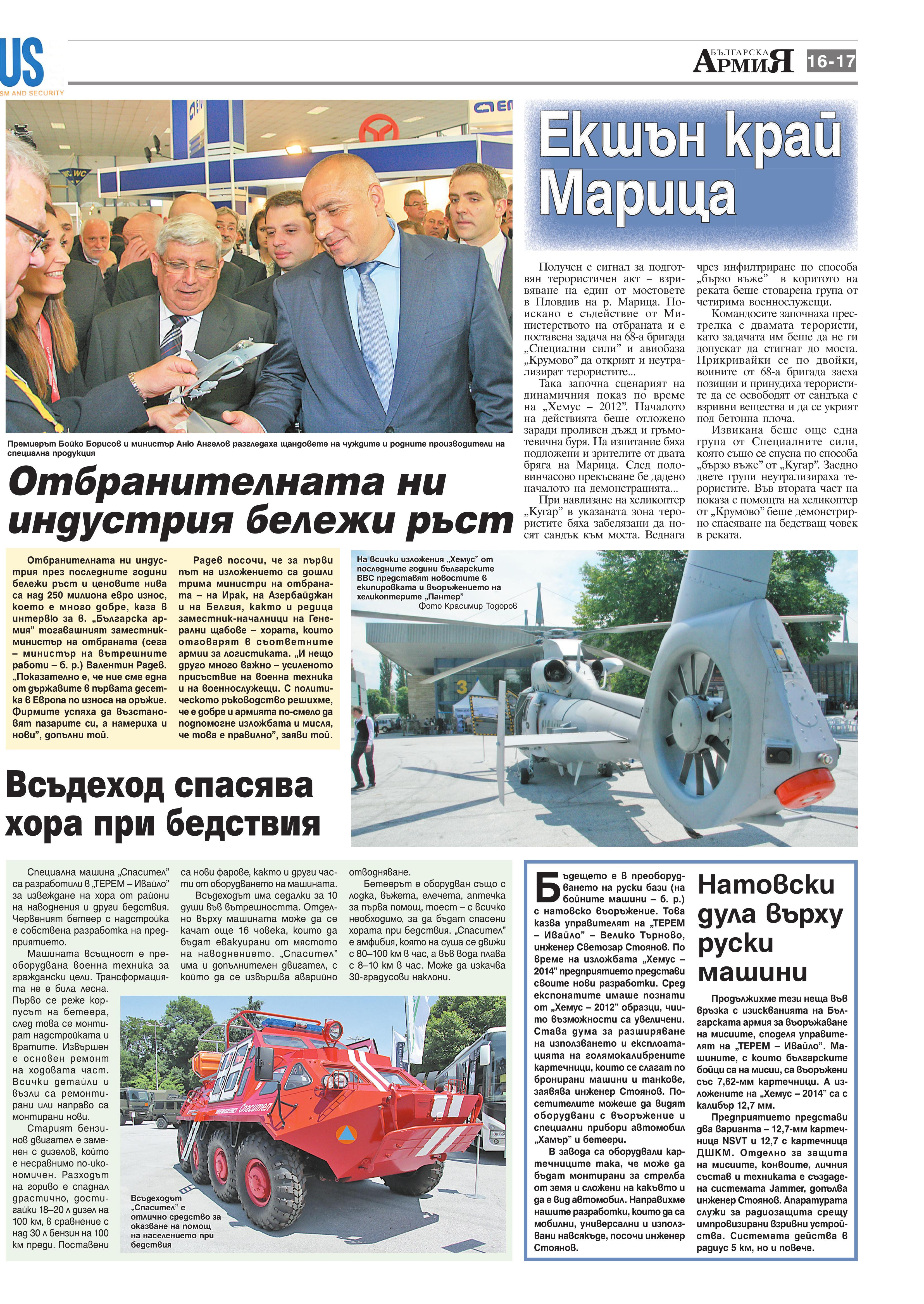 https://armymedia.bg/wp-content/uploads/2015/06/17.page1_-52.jpg
