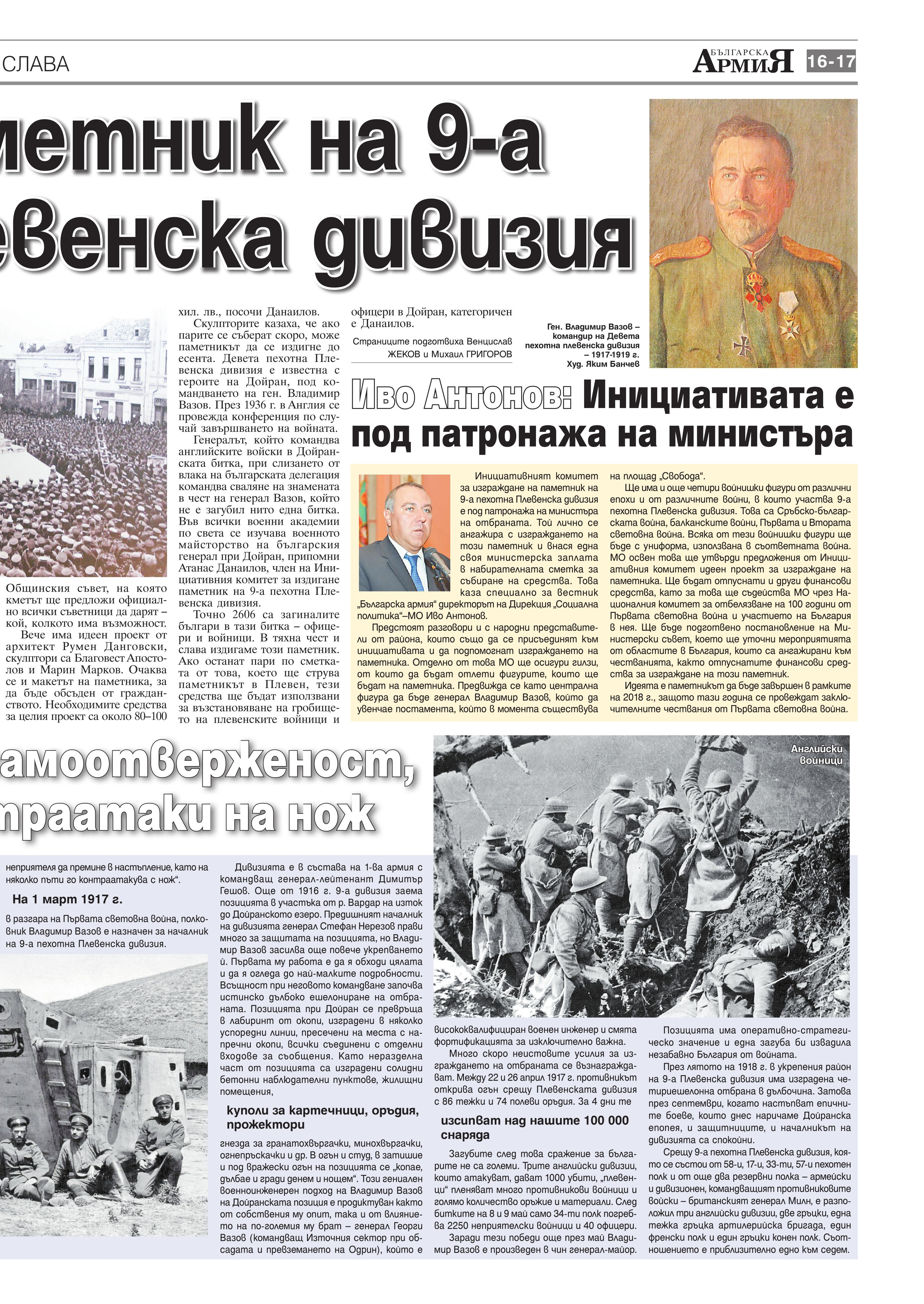 https://armymedia.bg/wp-content/uploads/2015/06/17.page1_-57.jpg