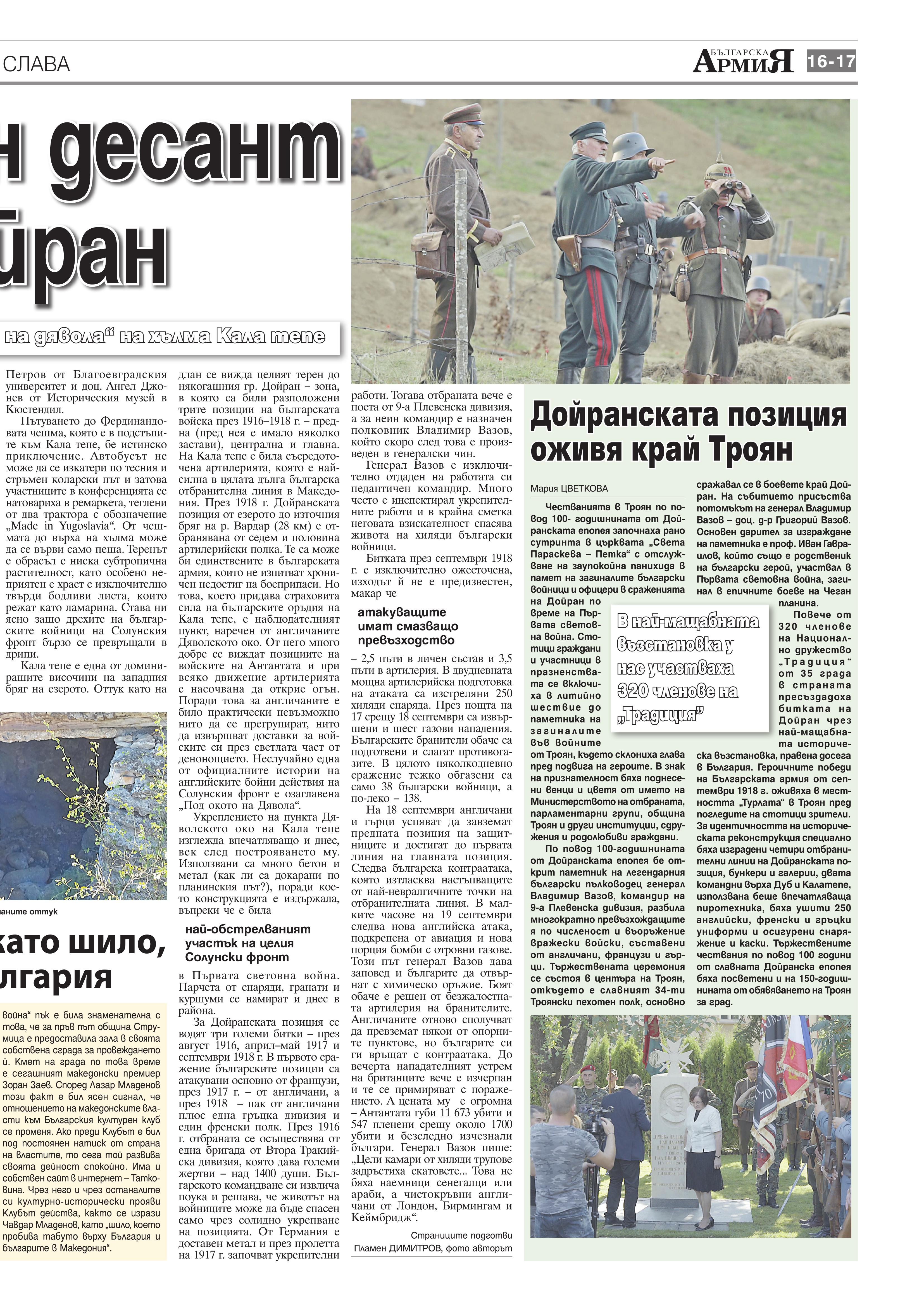 https://armymedia.bg/wp-content/uploads/2015/06/17.page1_-66.jpg