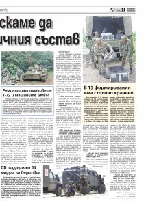 https://armymedia.bg/wp-content/uploads/2015/06/17.page1_-73-213x300.jpg